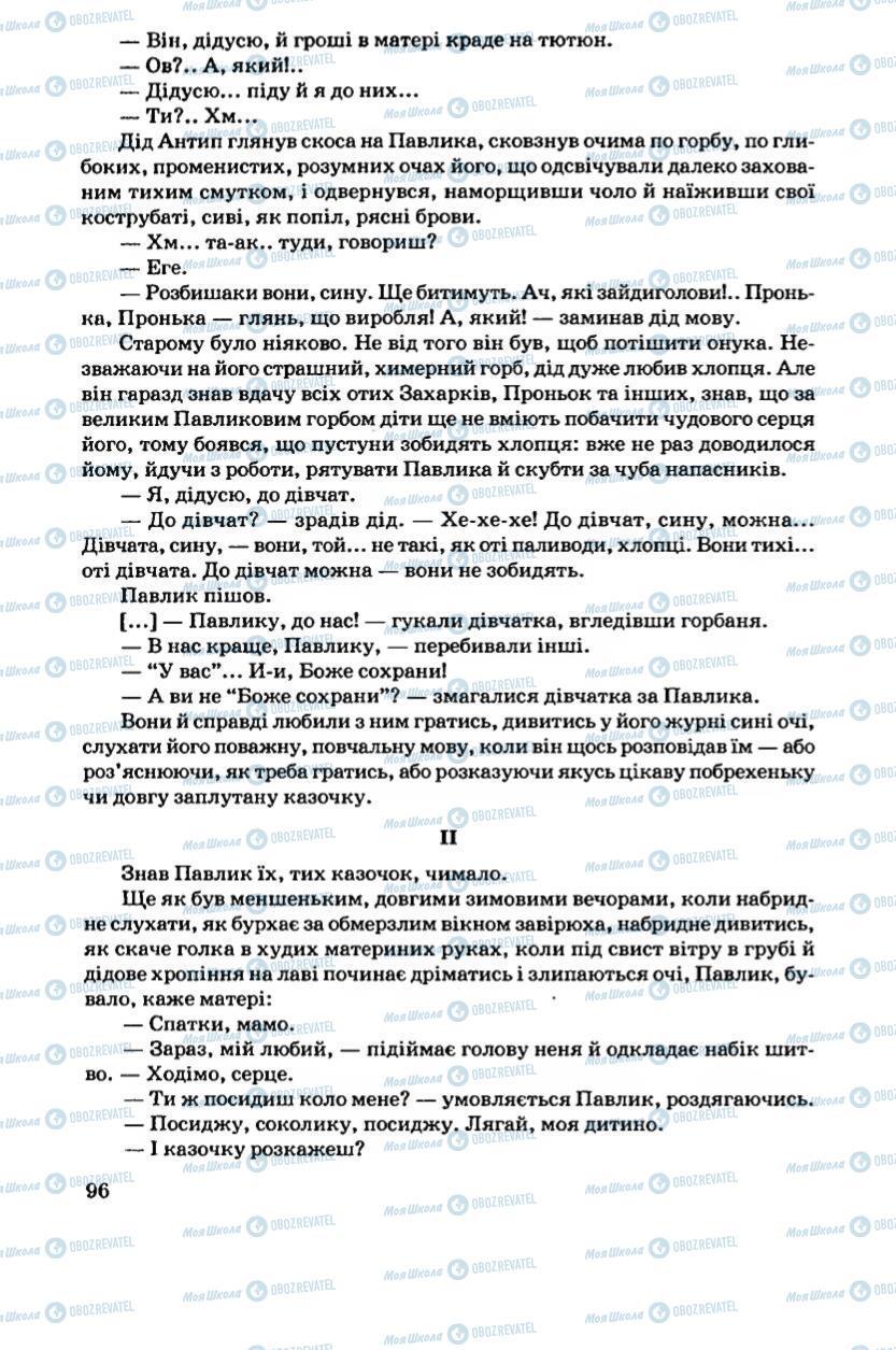 Підручники Українська література 6 клас сторінка 96
