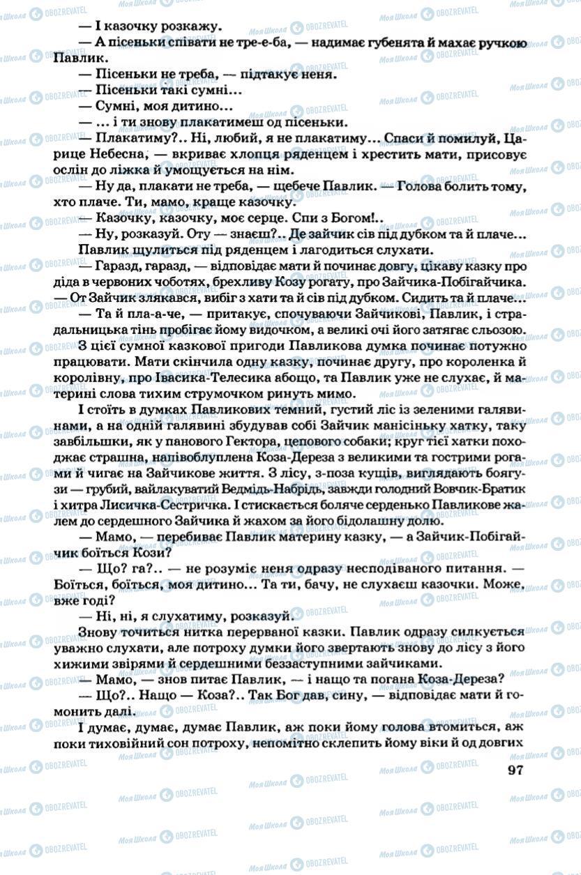 Підручники Українська література 6 клас сторінка 97