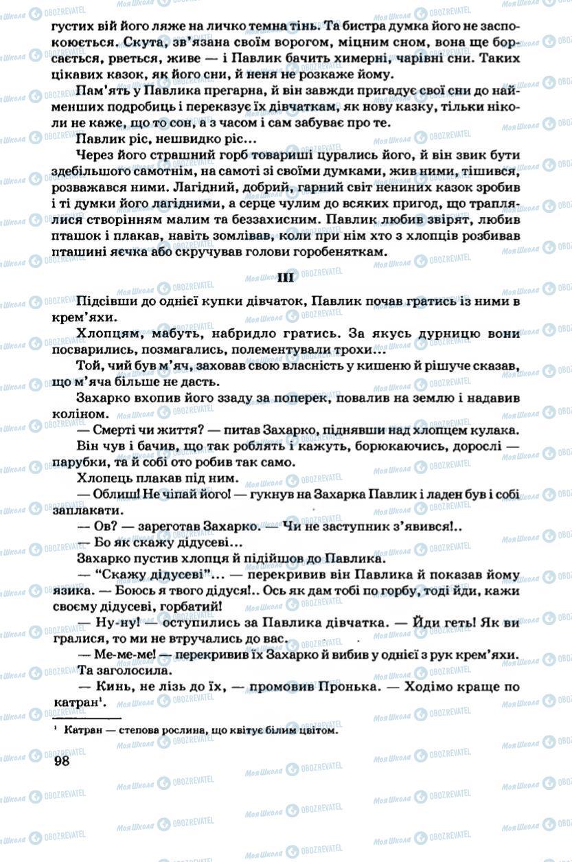 Підручники Українська література 6 клас сторінка 98