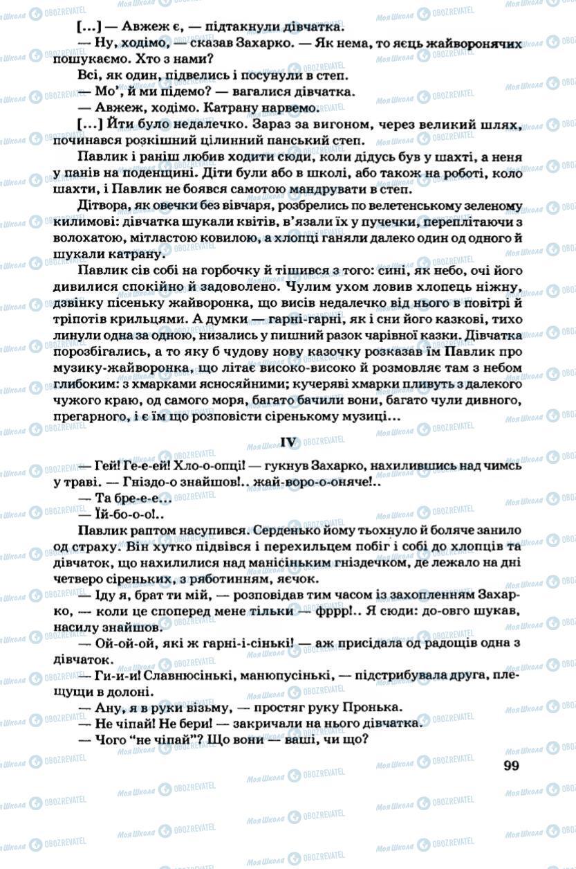 Підручники Українська література 6 клас сторінка 99