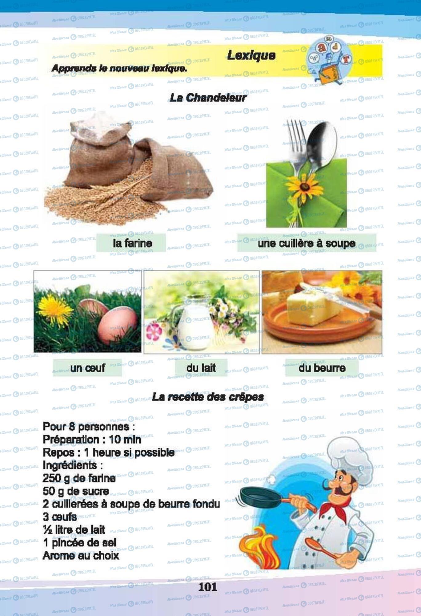 Учебники Французский язык 6 класс страница 101