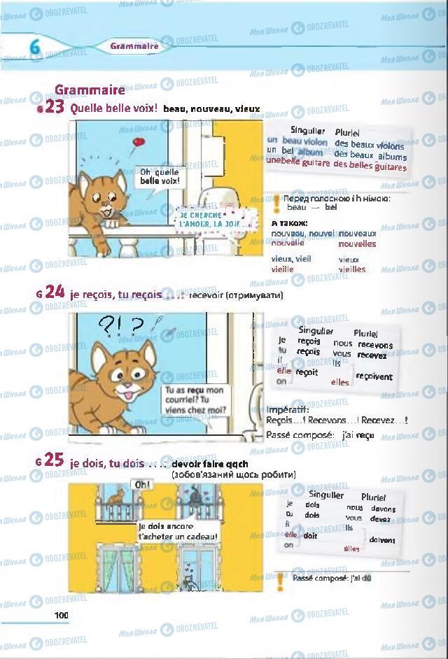 Учебники Французский язык 6 класс страница 100