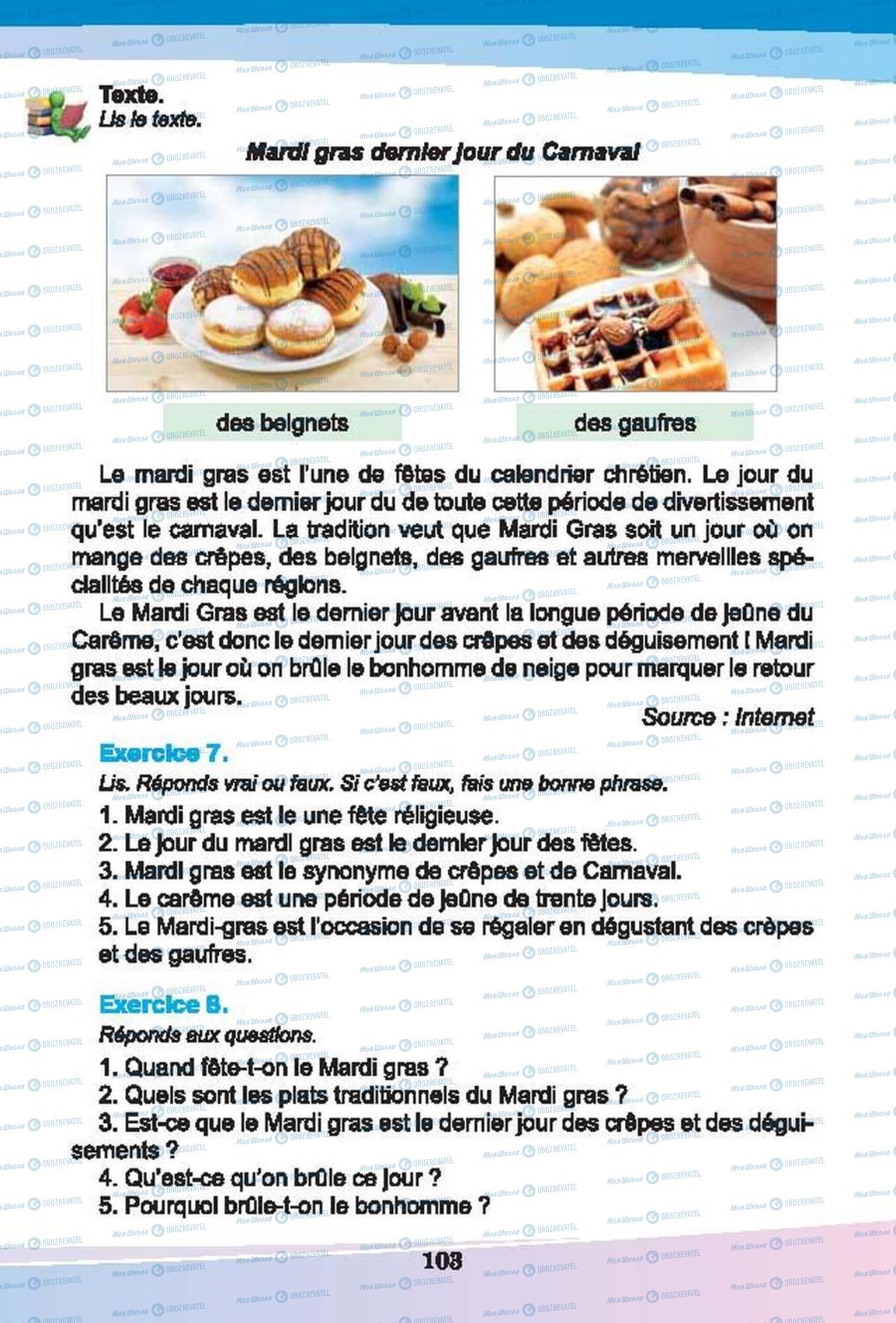 Учебники Французский язык 6 класс страница 103