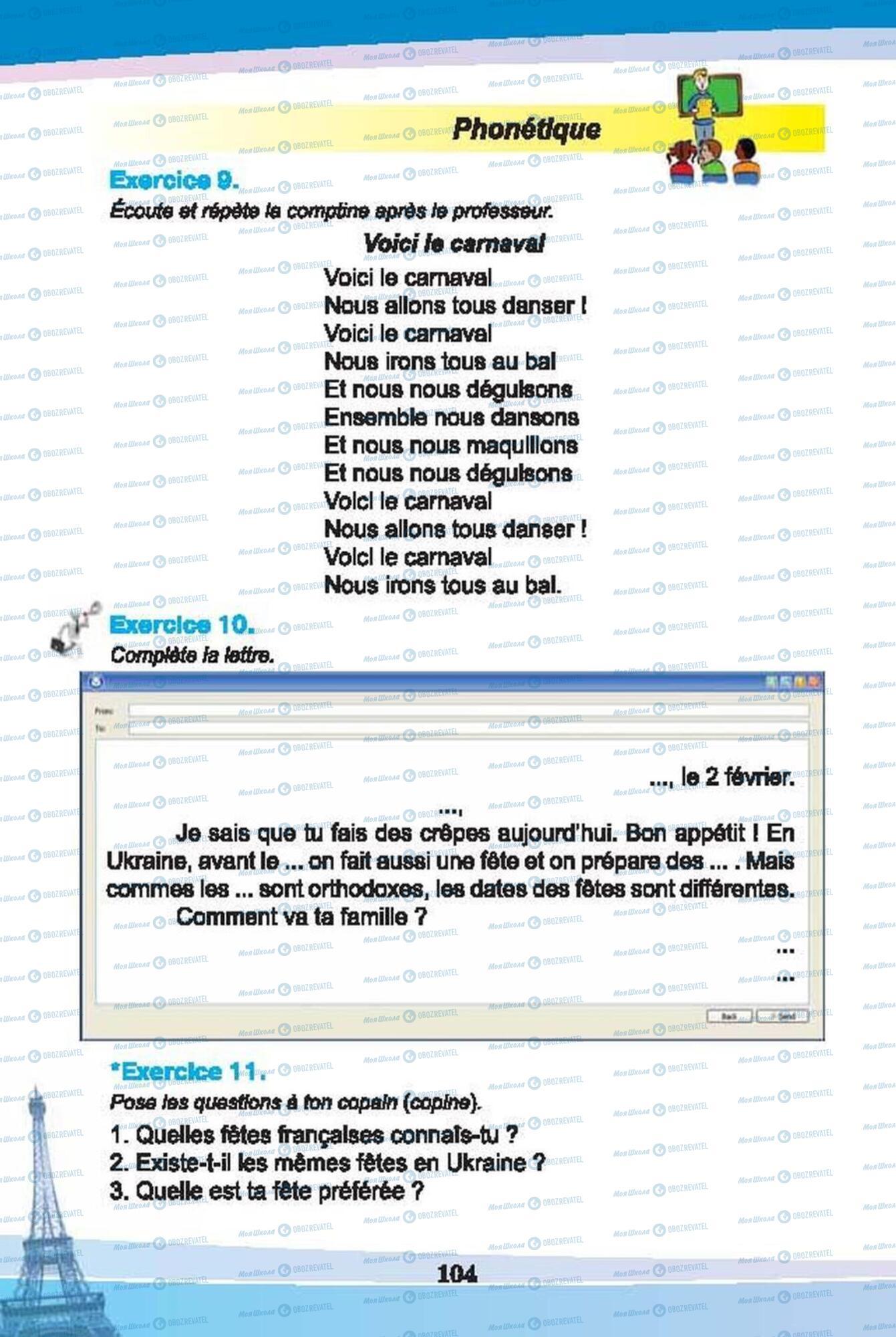 Учебники Французский язык 6 класс страница 104
