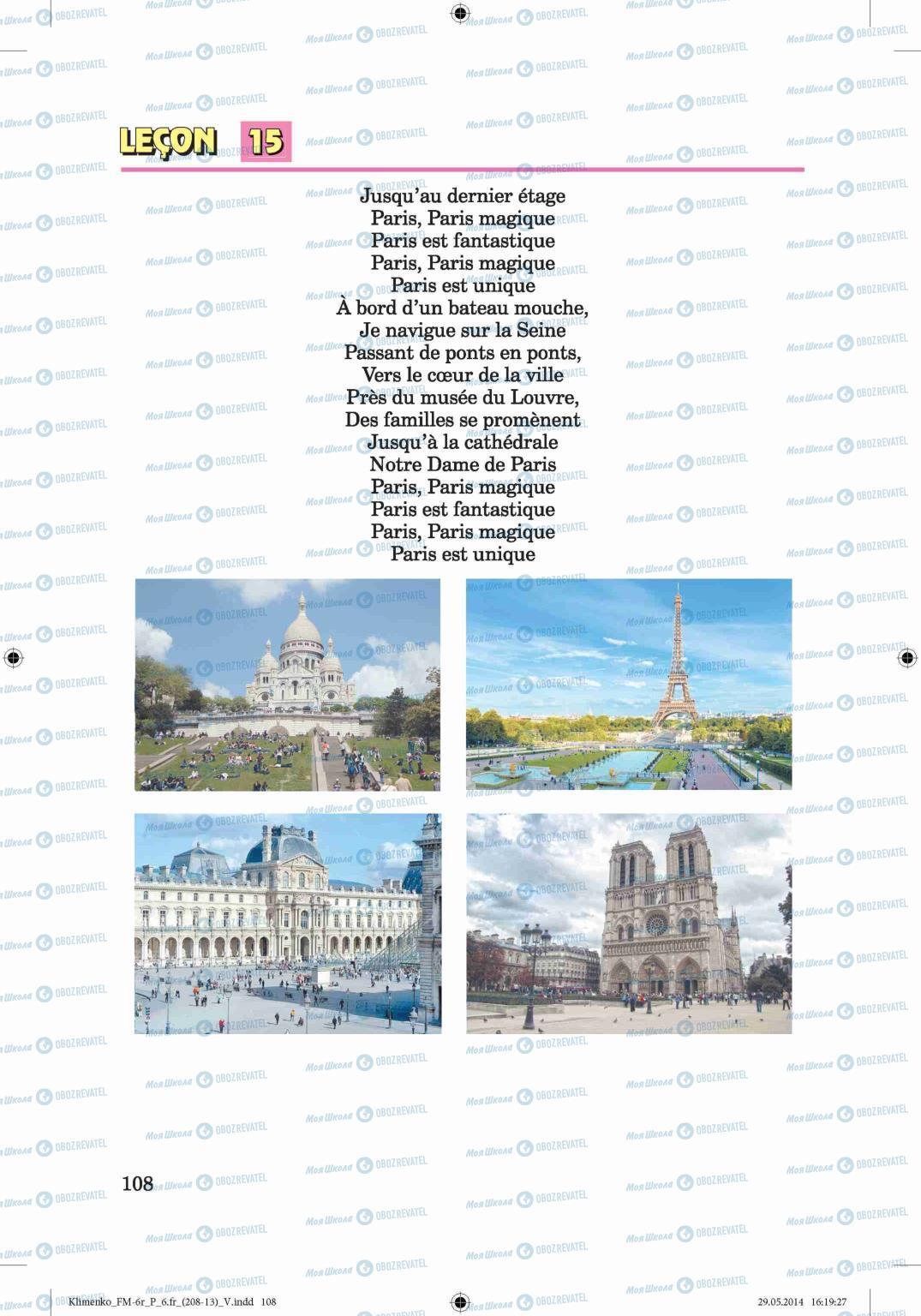 Учебники Французский язык 6 класс страница 108