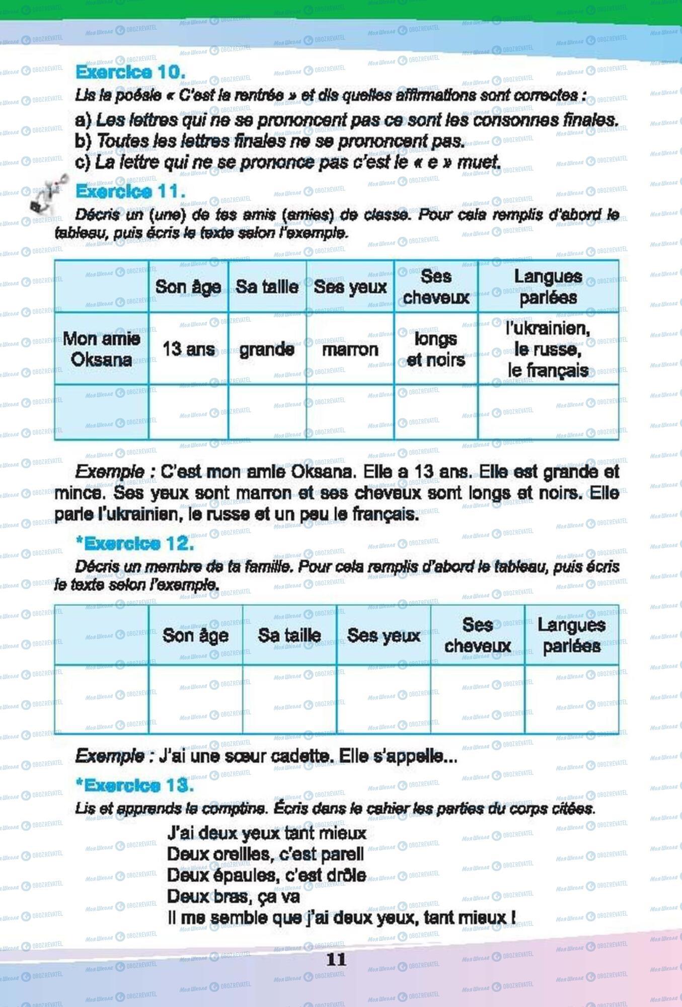 Підручники Французька мова 6 клас сторінка 11