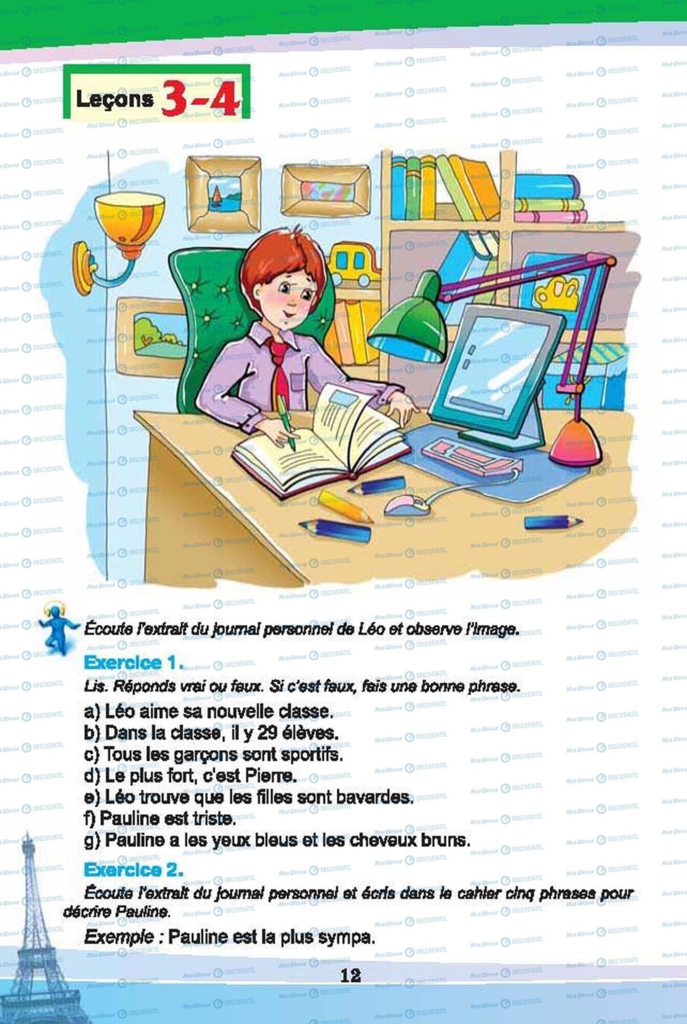 Підручники Французька мова 6 клас сторінка 12
