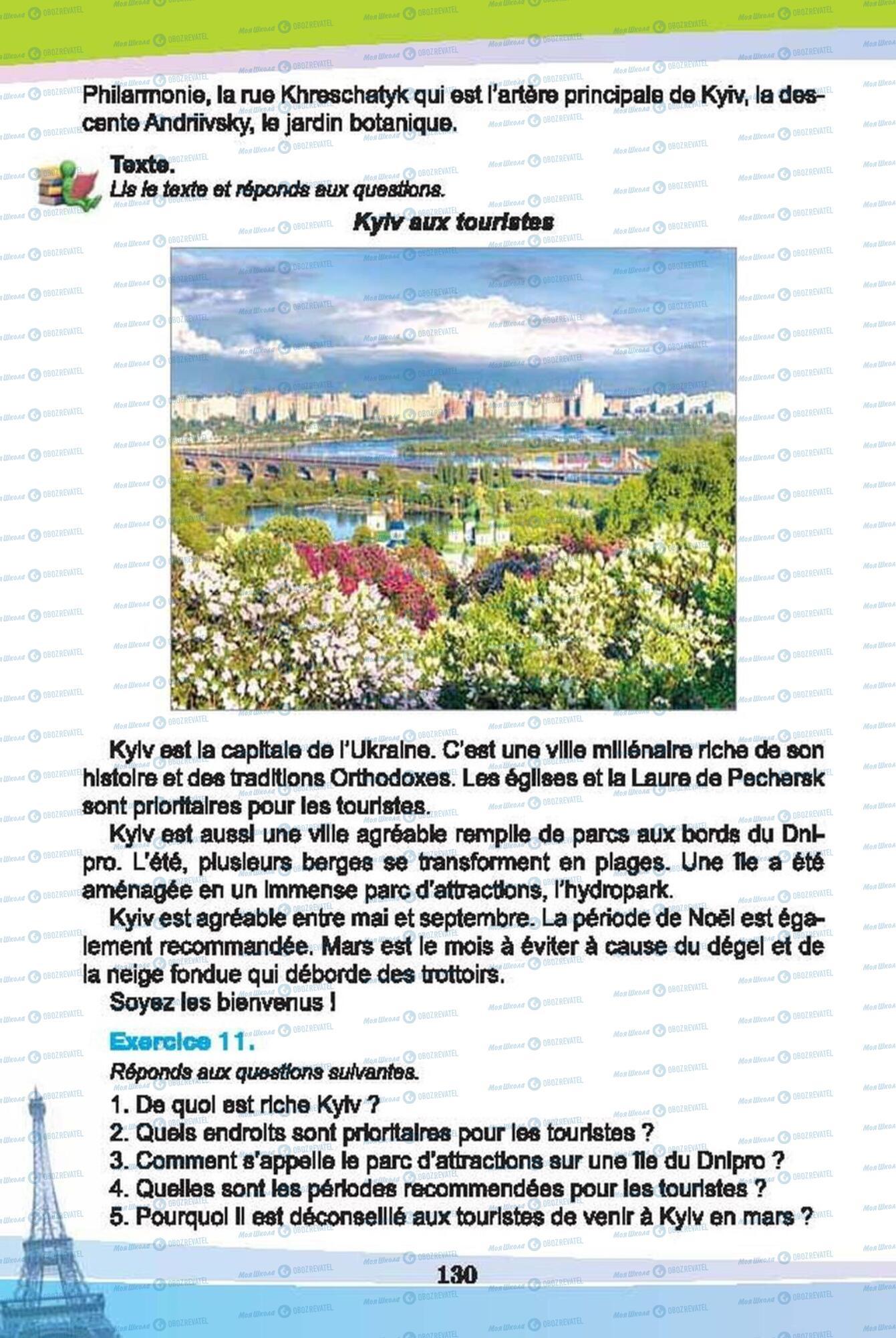 Учебники Французский язык 6 класс страница 130