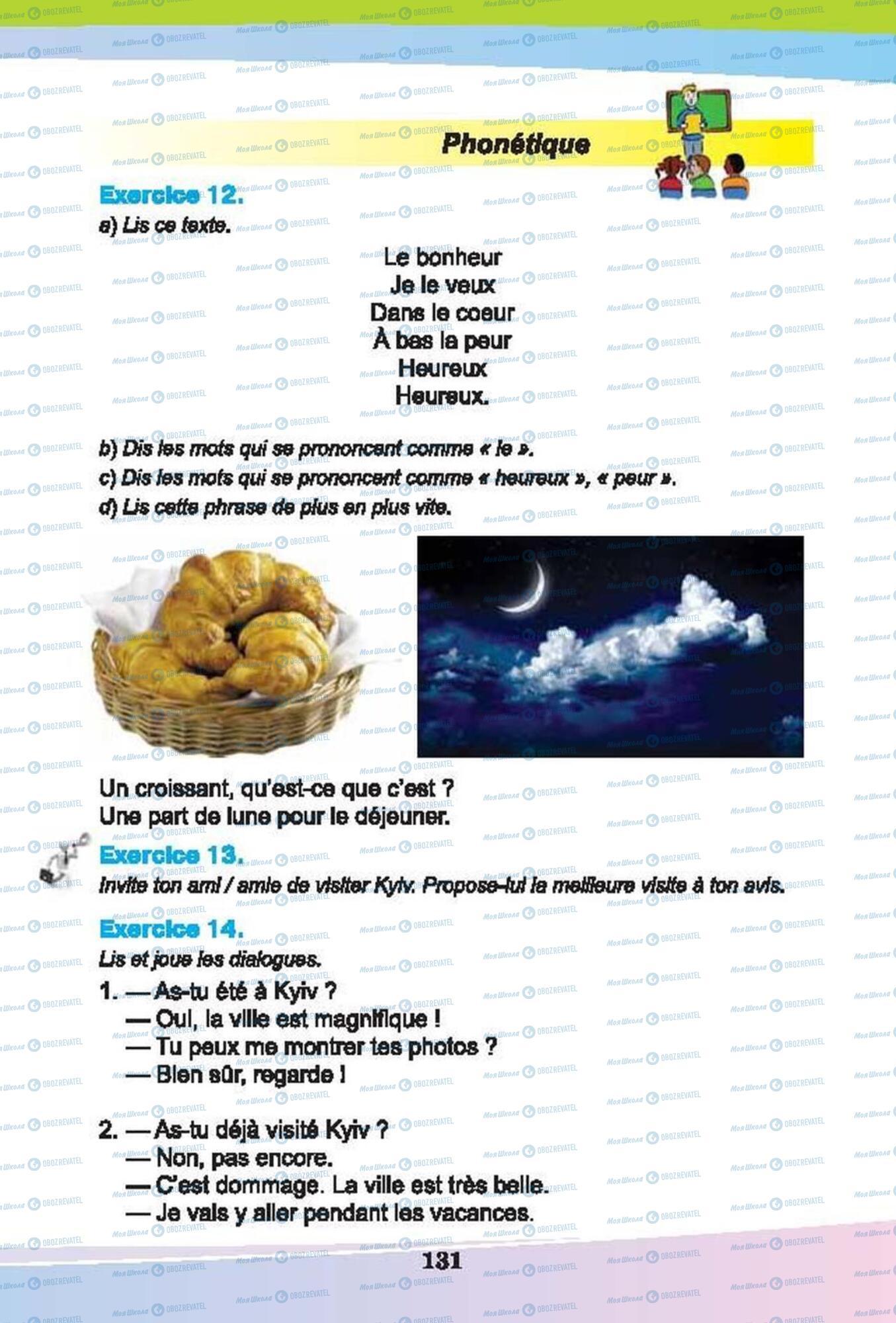 Учебники Французский язык 6 класс страница 131