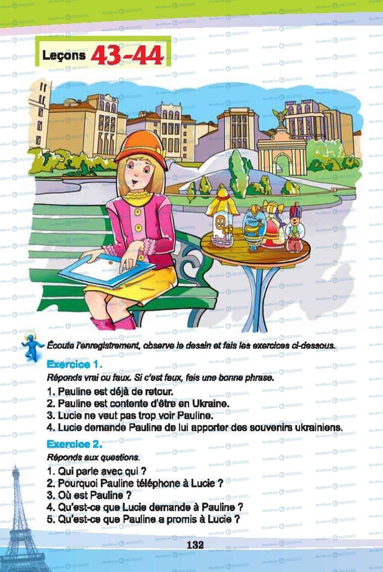 Учебники Французский язык 6 класс страница 132