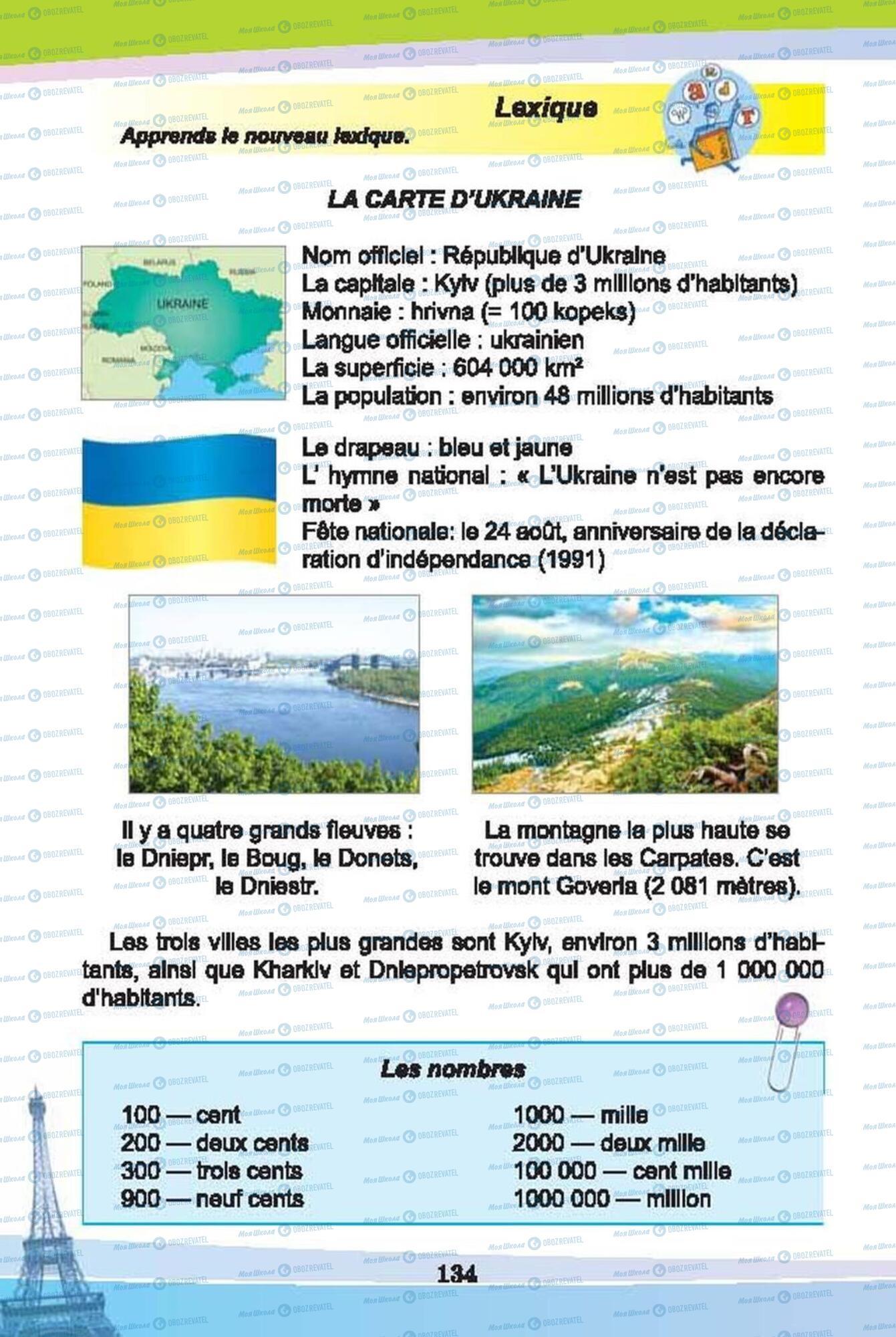 Учебники Французский язык 6 класс страница 134