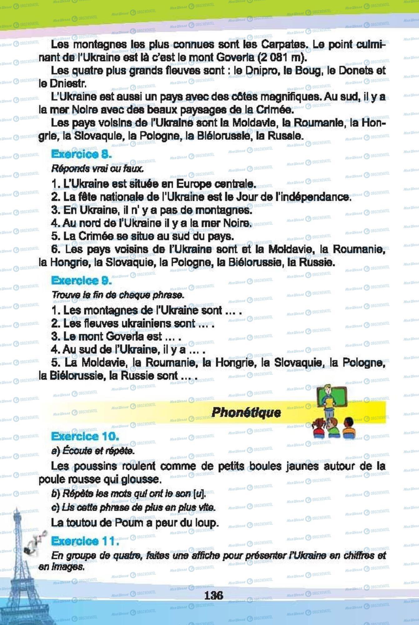 Учебники Французский язык 6 класс страница 136