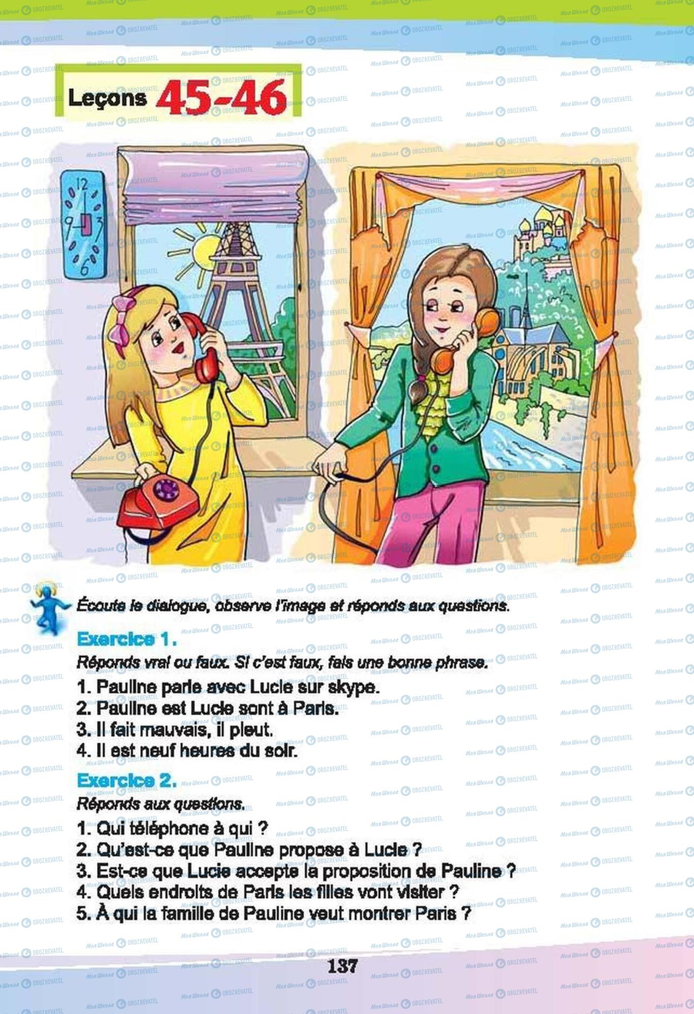 Учебники Французский язык 6 класс страница 137