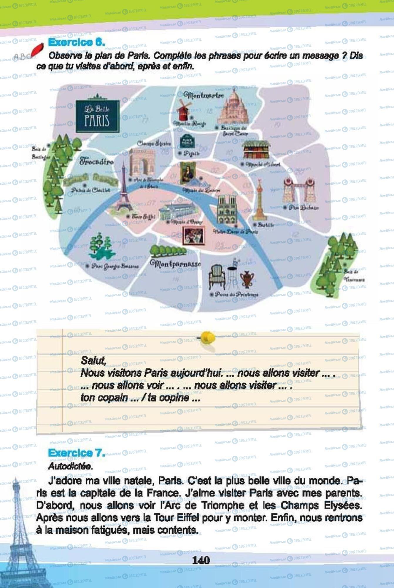 Учебники Французский язык 6 класс страница 140