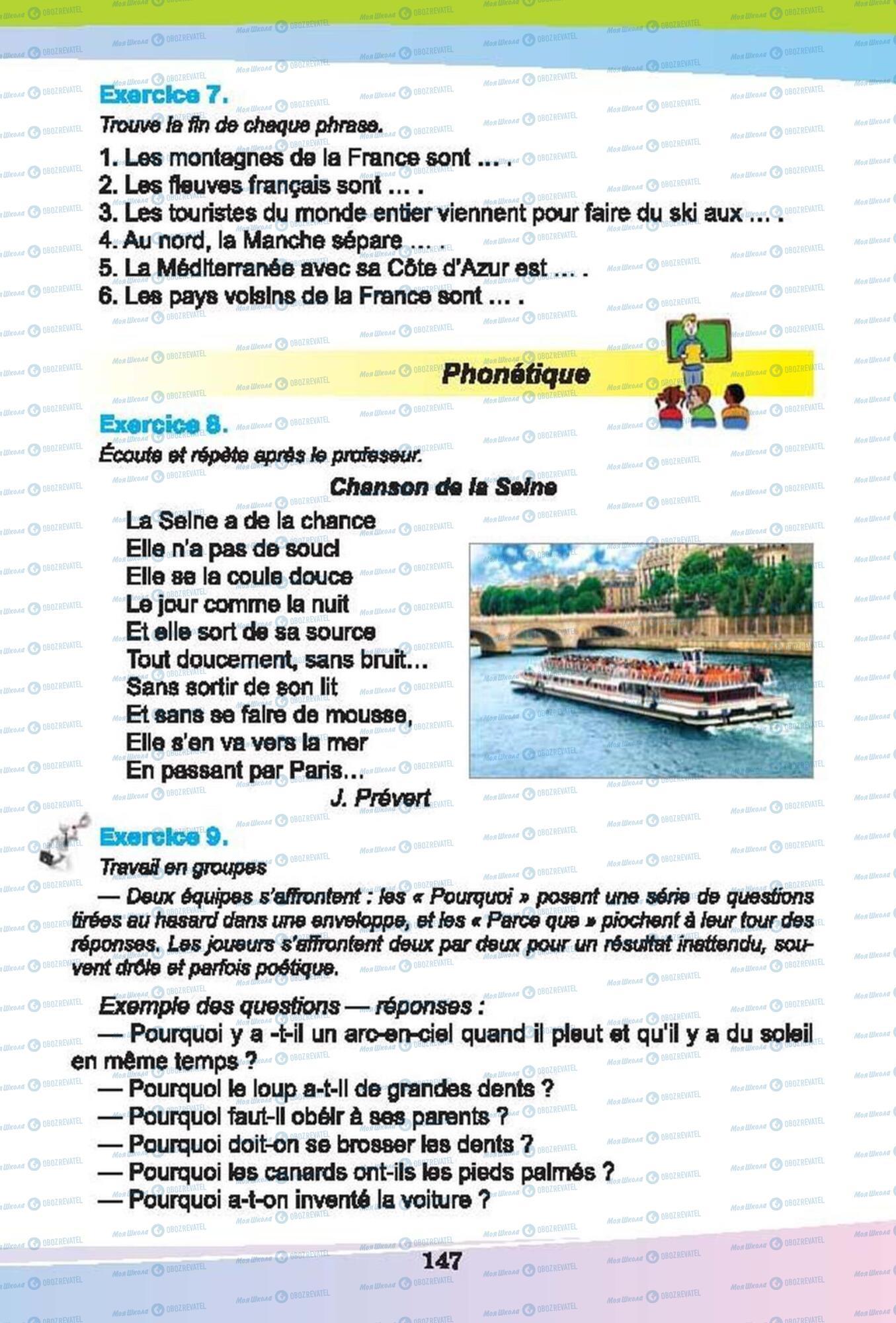 Учебники Французский язык 6 класс страница 147