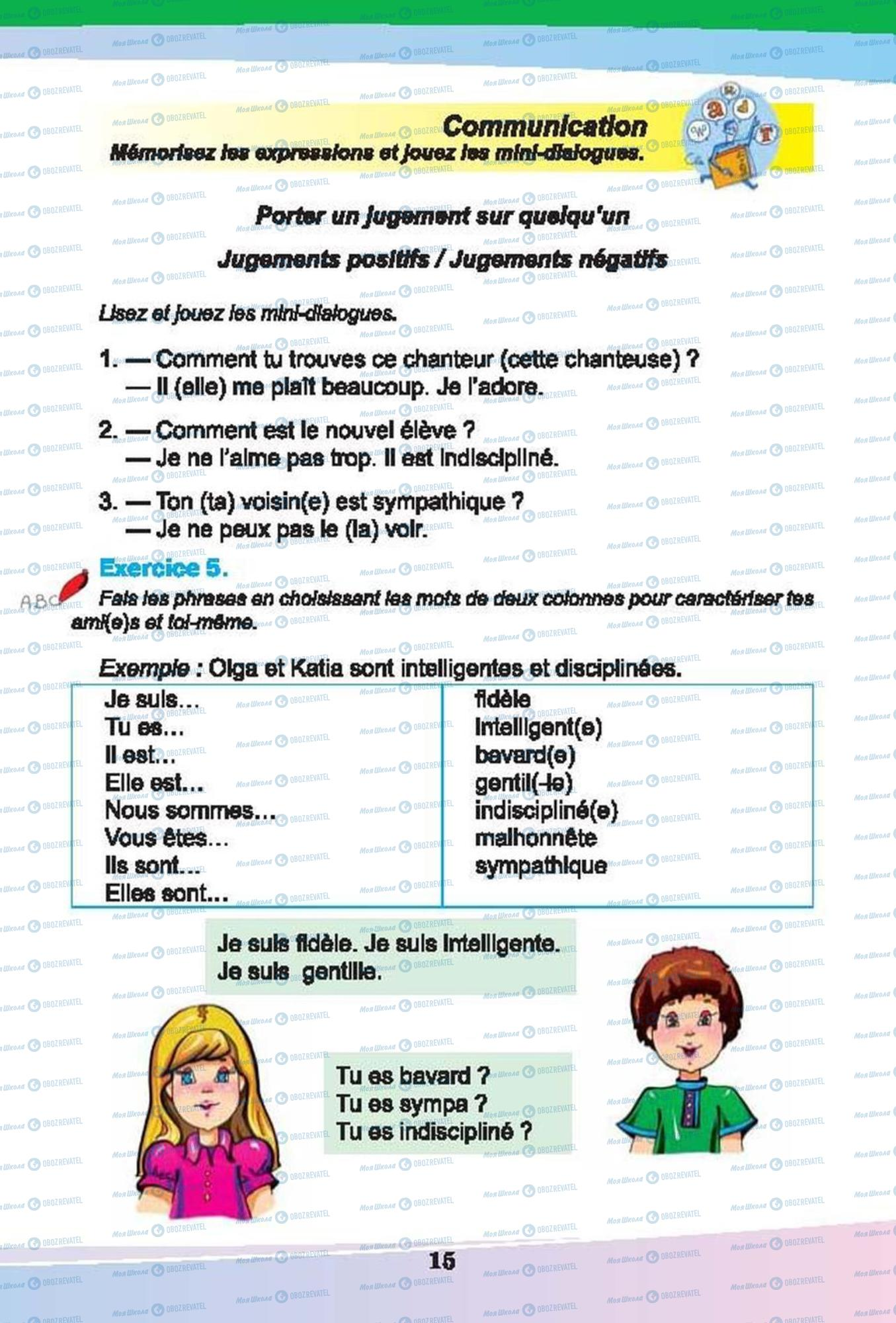 Підручники Французька мова 6 клас сторінка 15