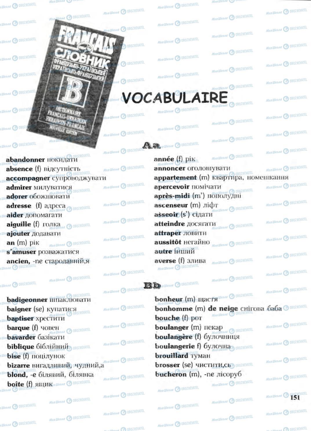 Учебники Французский язык 6 класс страница 151