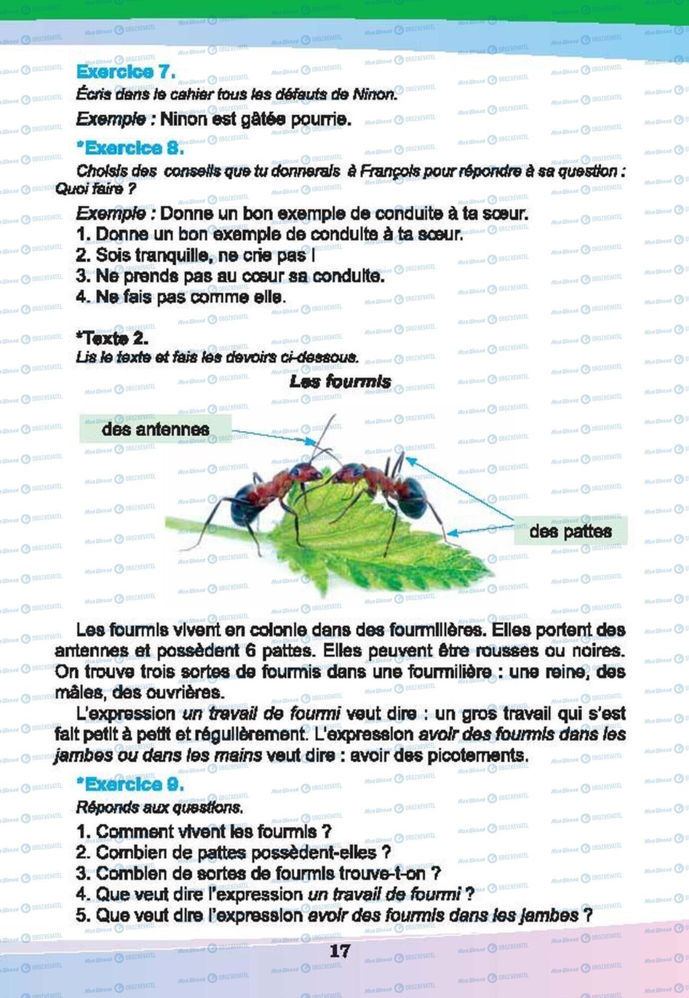 Підручники Французька мова 6 клас сторінка 17