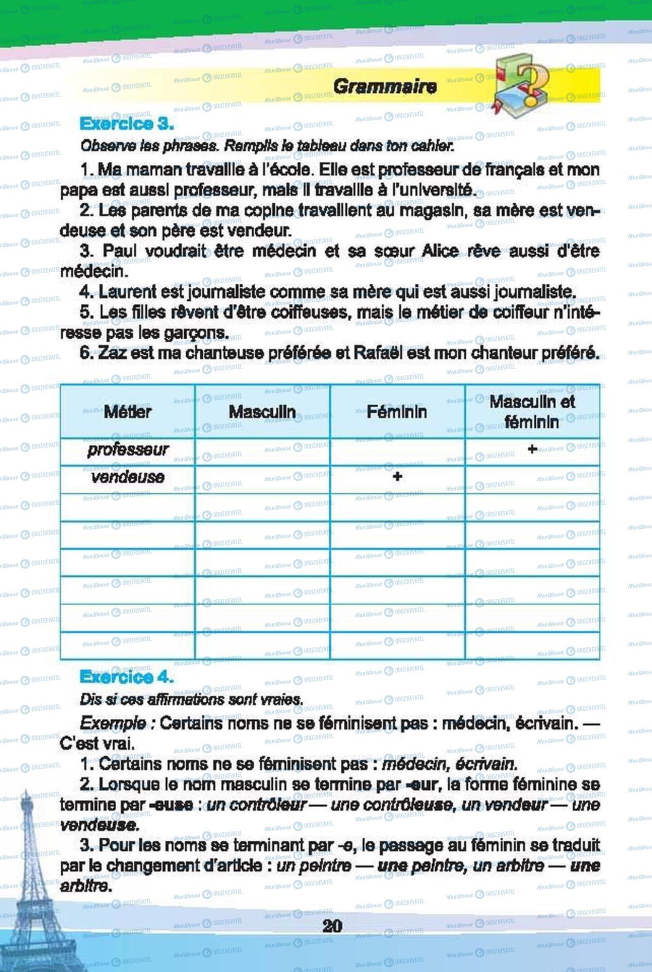 Учебники Французский язык 6 класс страница 20