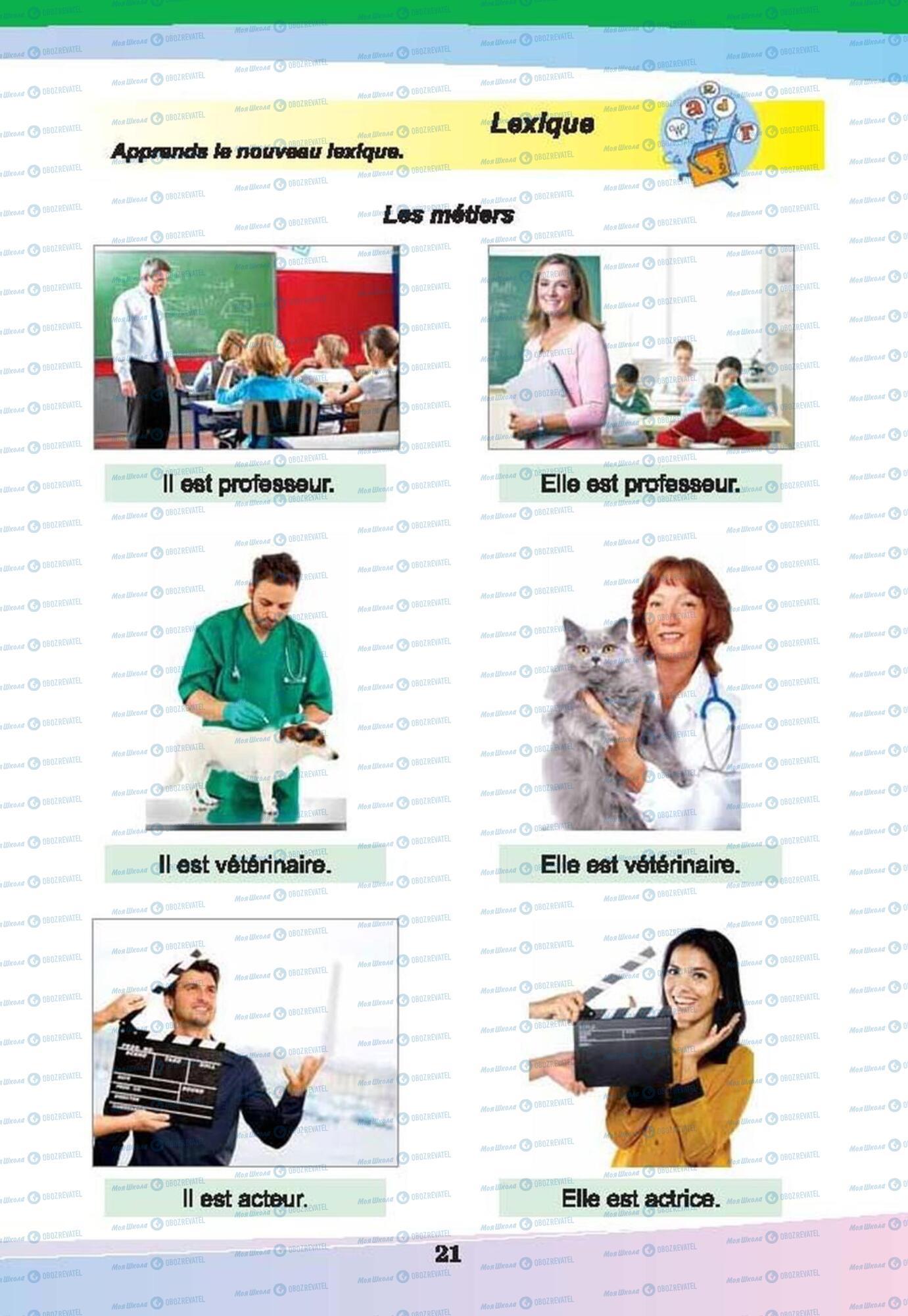 Підручники Французька мова 6 клас сторінка 21