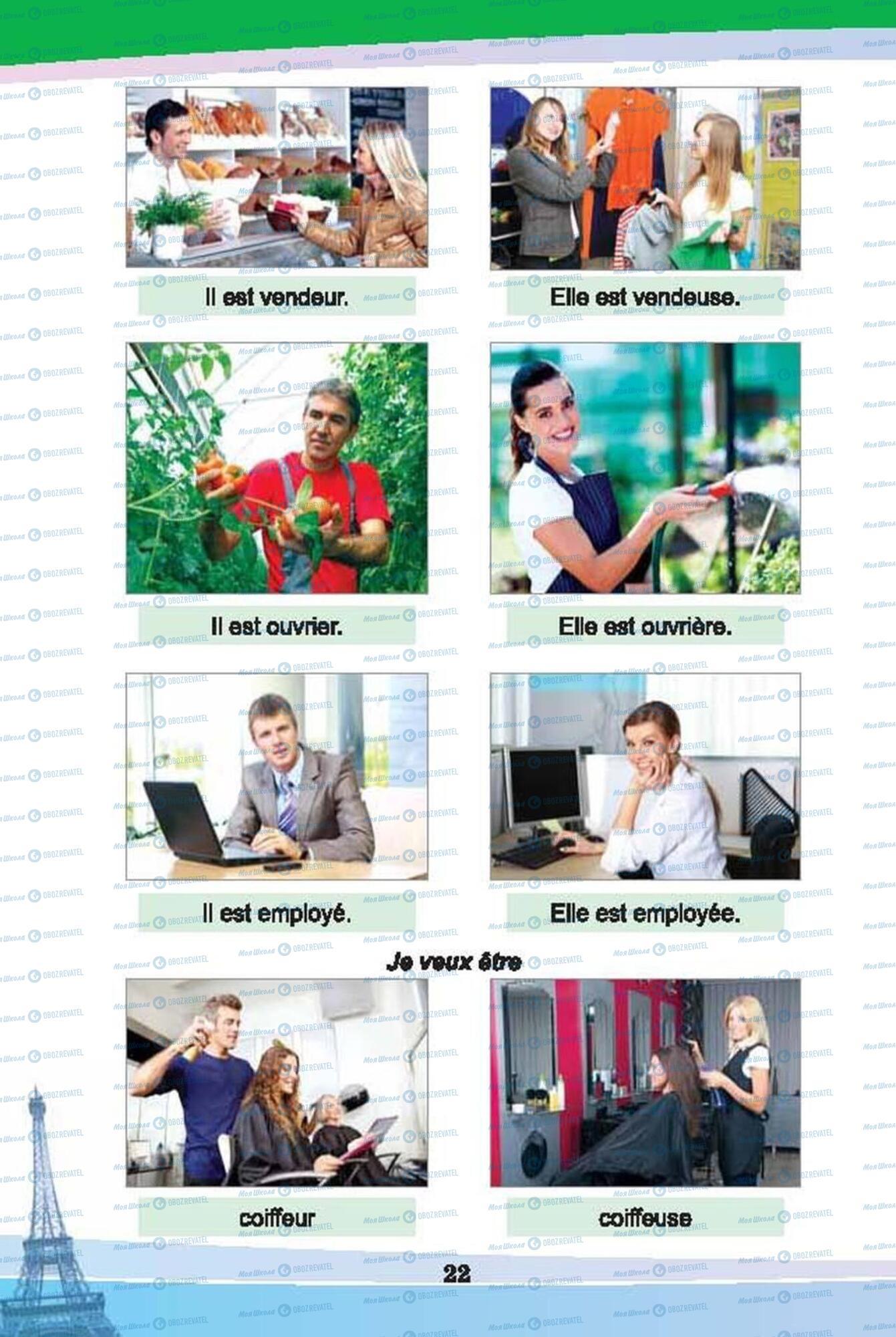 Підручники Французька мова 6 клас сторінка 22