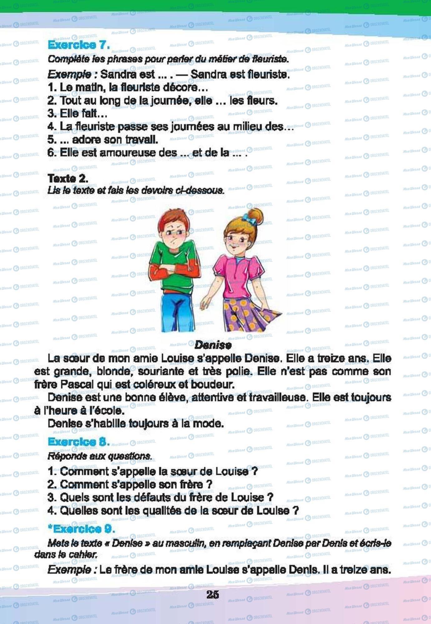 Учебники Французский язык 6 класс страница 25