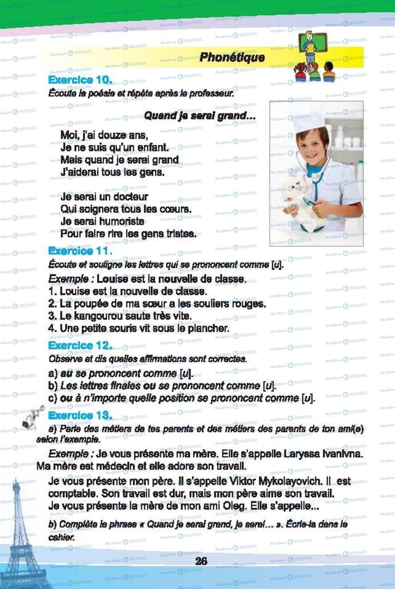 Підручники Французька мова 6 клас сторінка 26