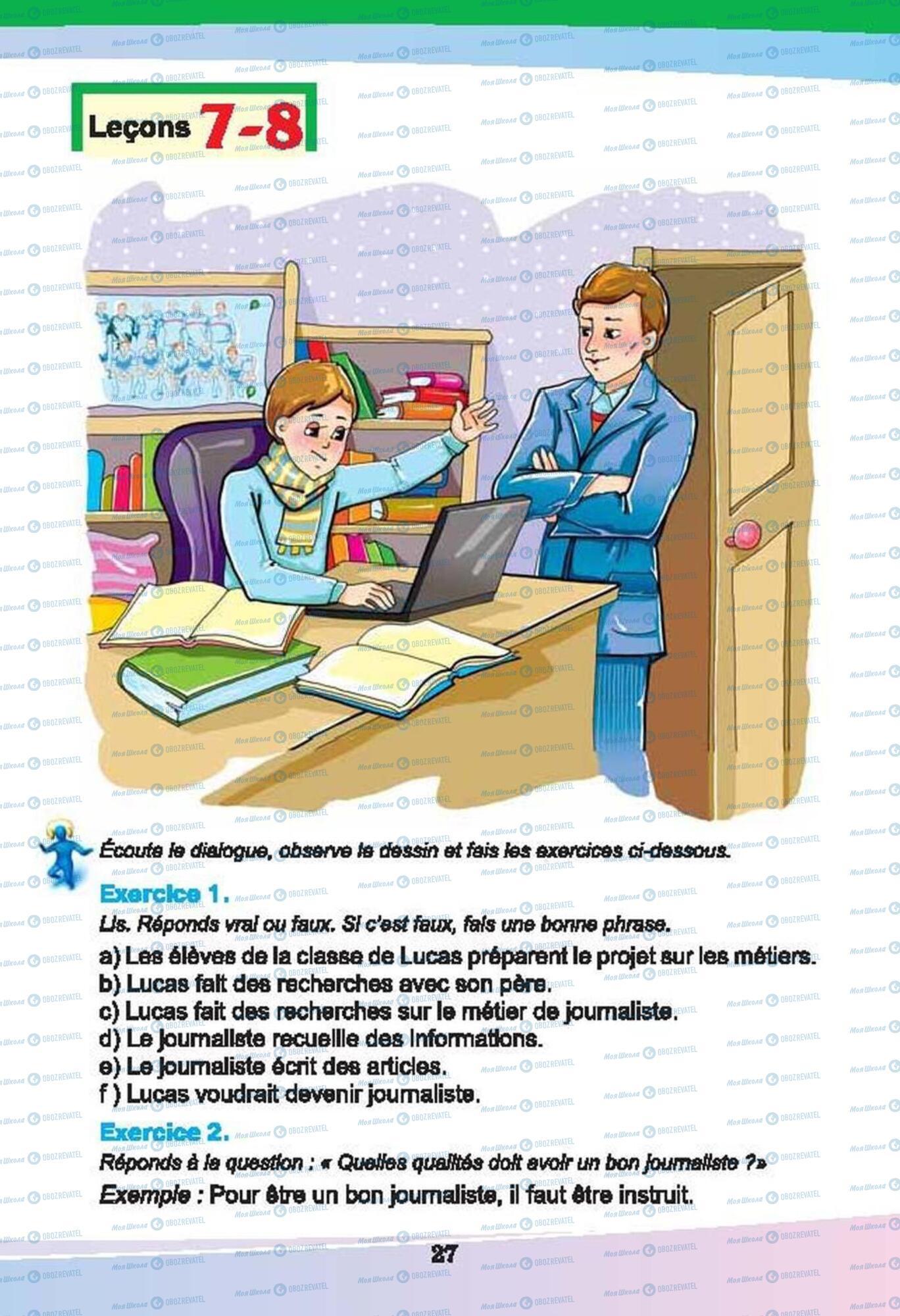 Учебники Французский язык 6 класс страница 27