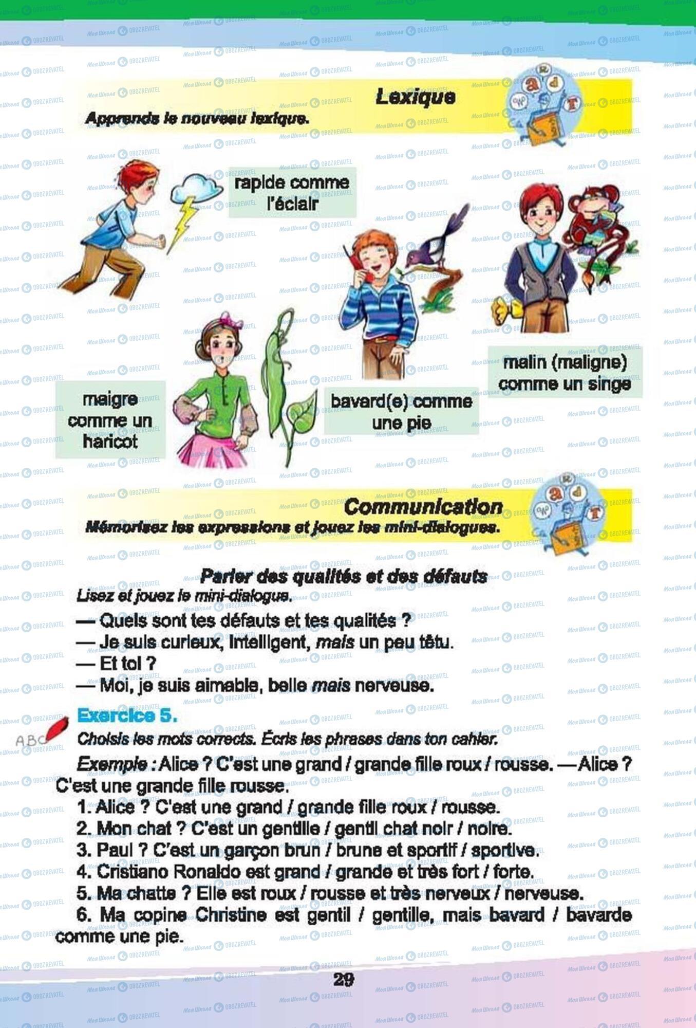 Підручники Французька мова 6 клас сторінка 29