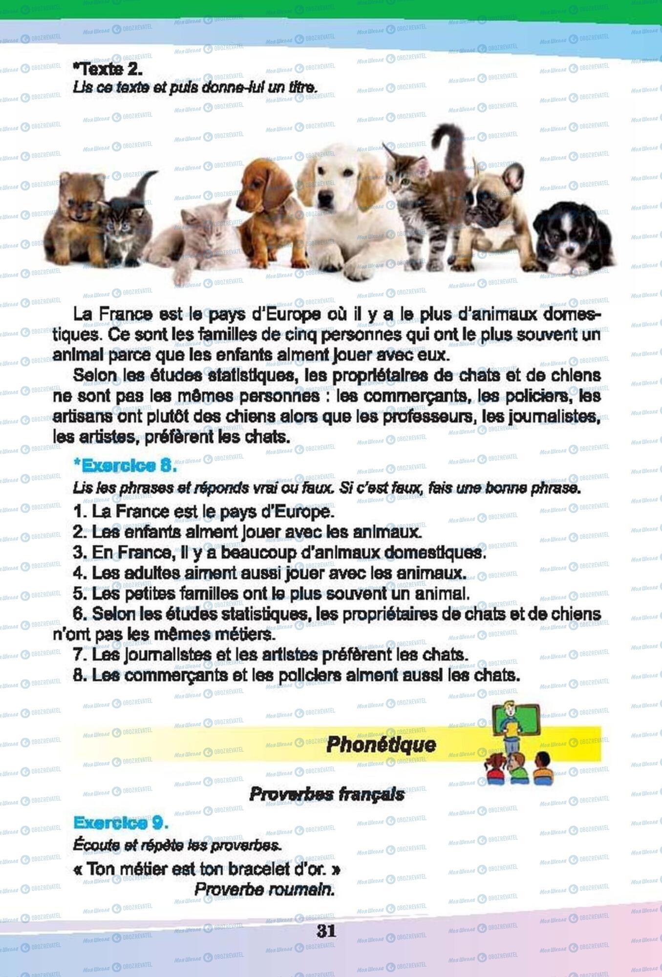 Підручники Французька мова 6 клас сторінка 31