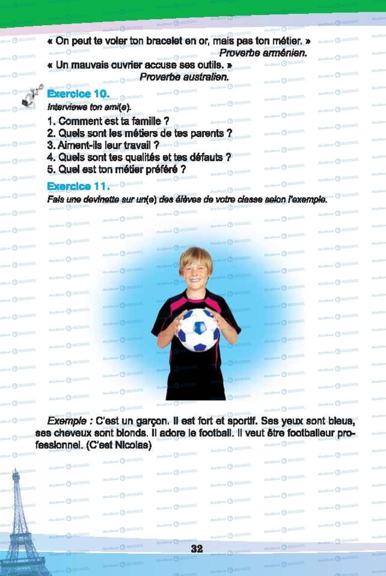 Підручники Французька мова 6 клас сторінка 32