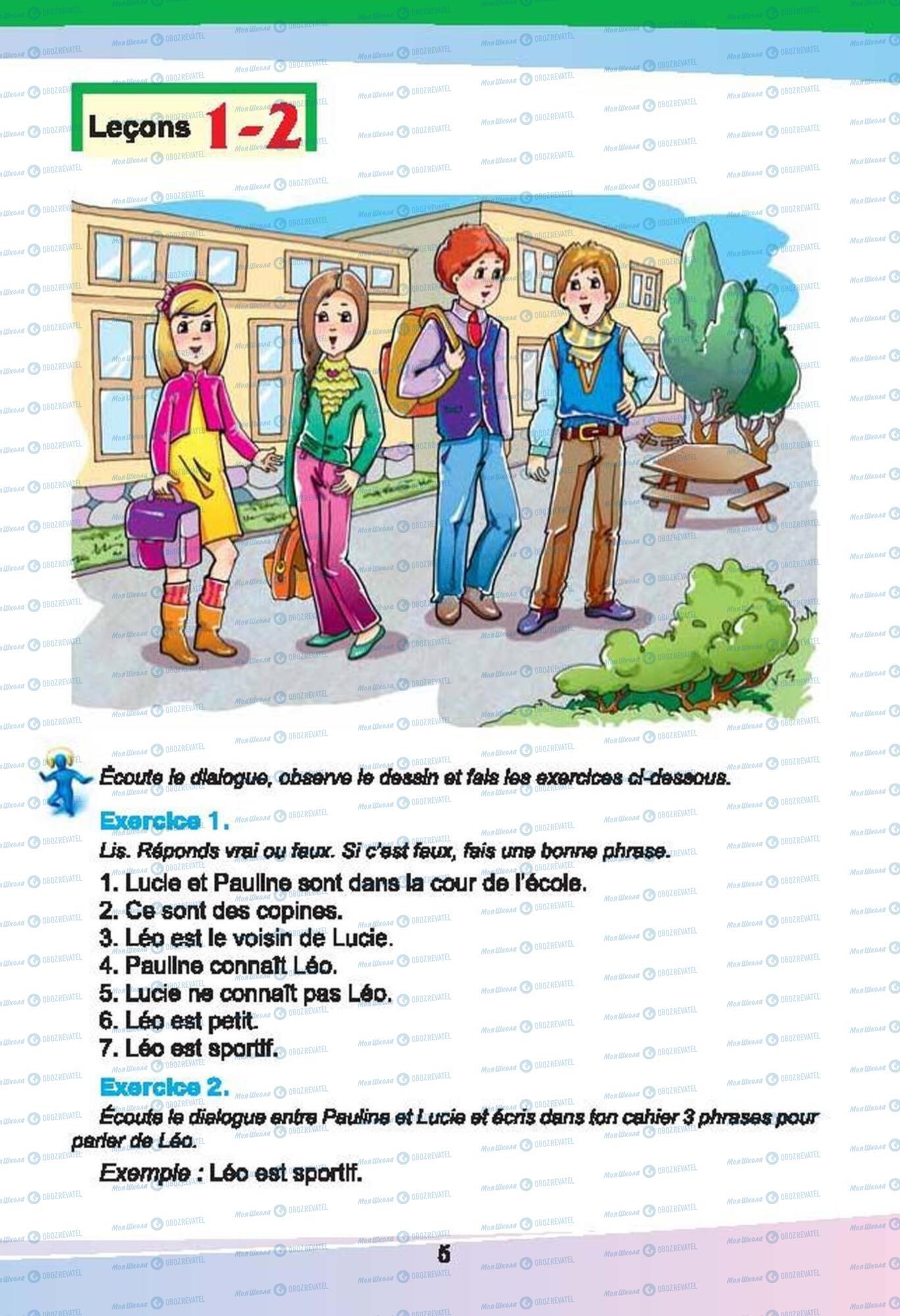 Учебники Французский язык 6 класс страница 5