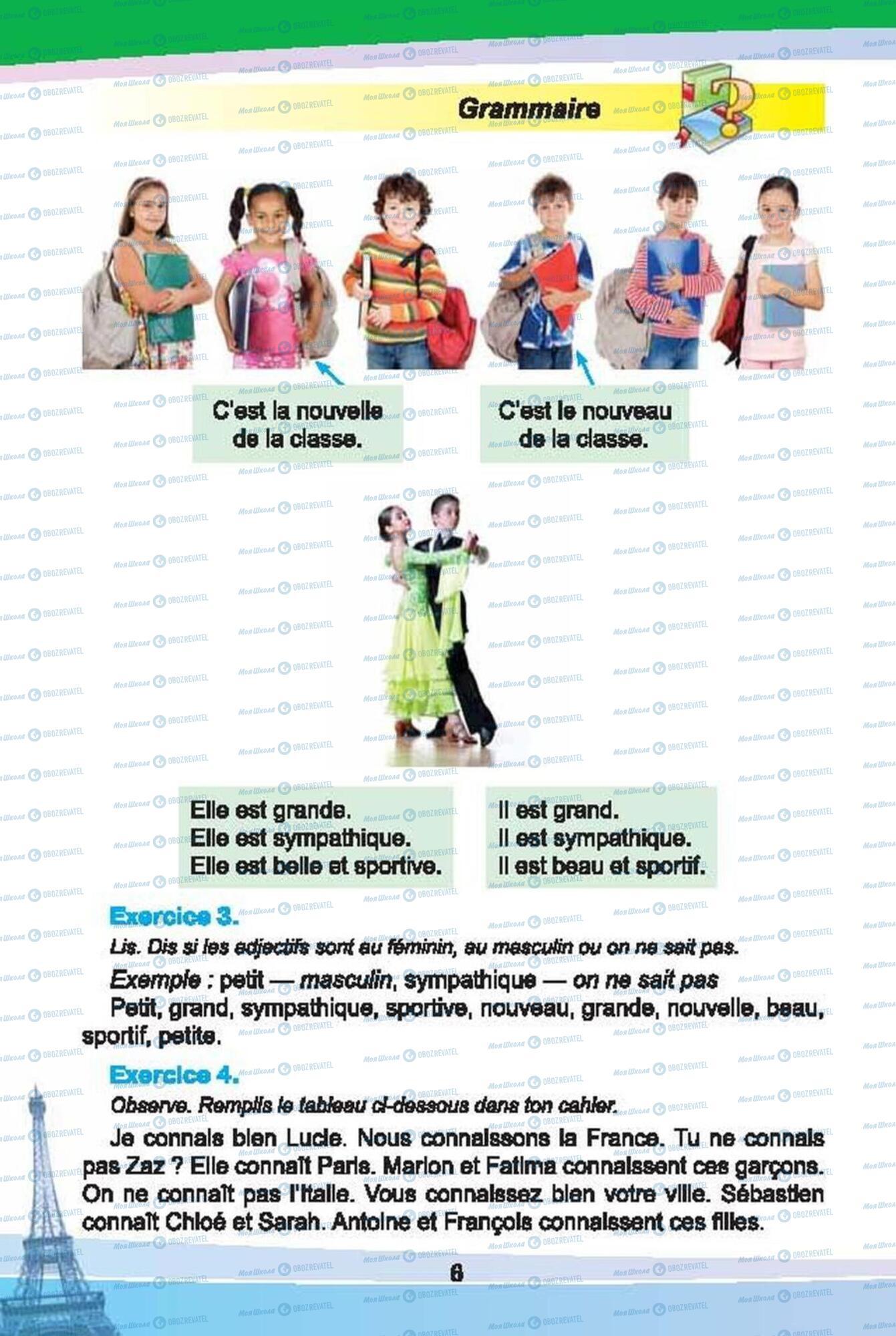Учебники Французский язык 6 класс страница 6