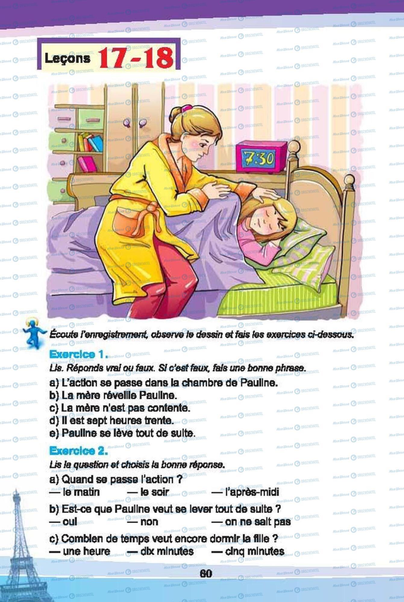 Учебники Французский язык 6 класс страница 60