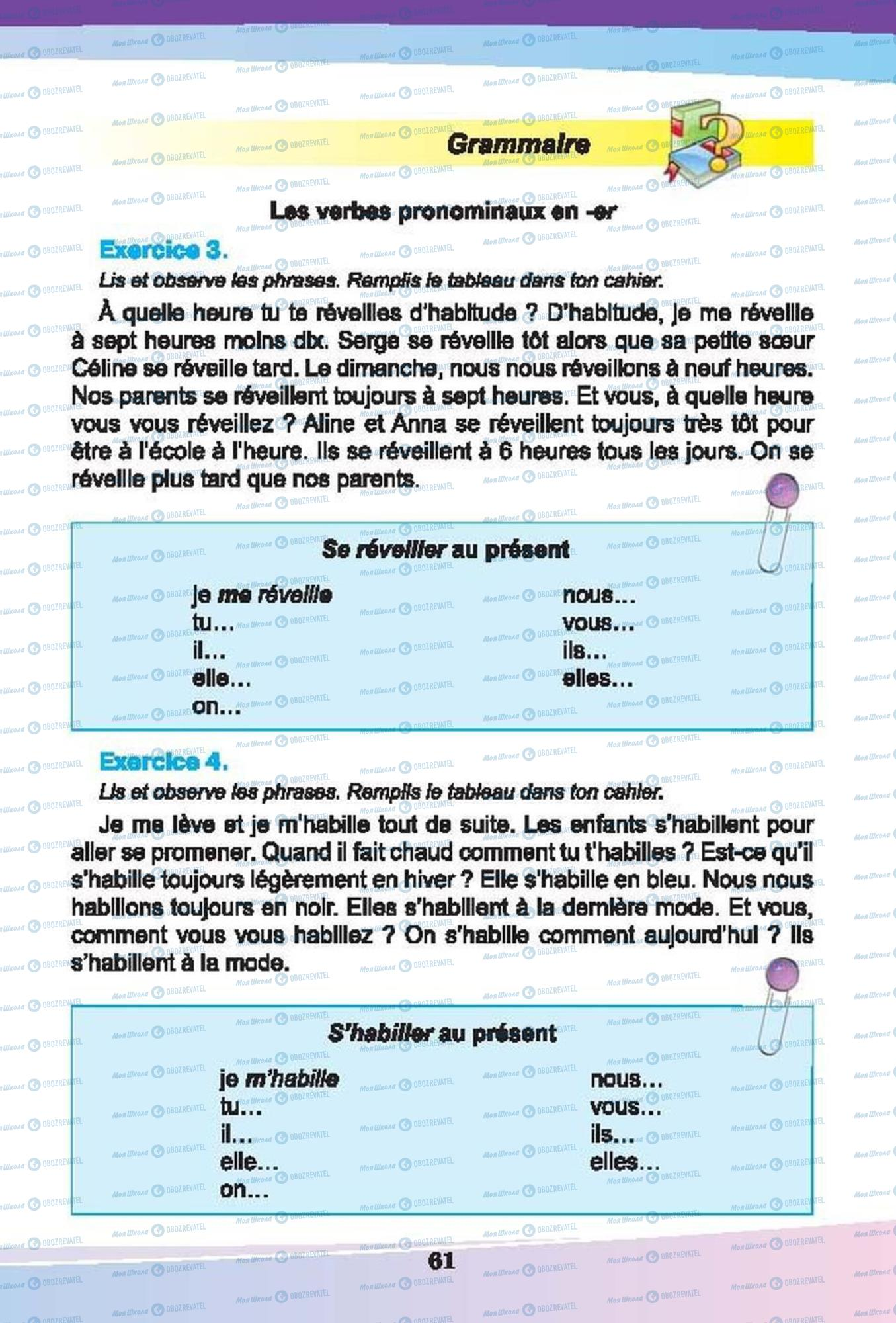 Учебники Французский язык 6 класс страница 61