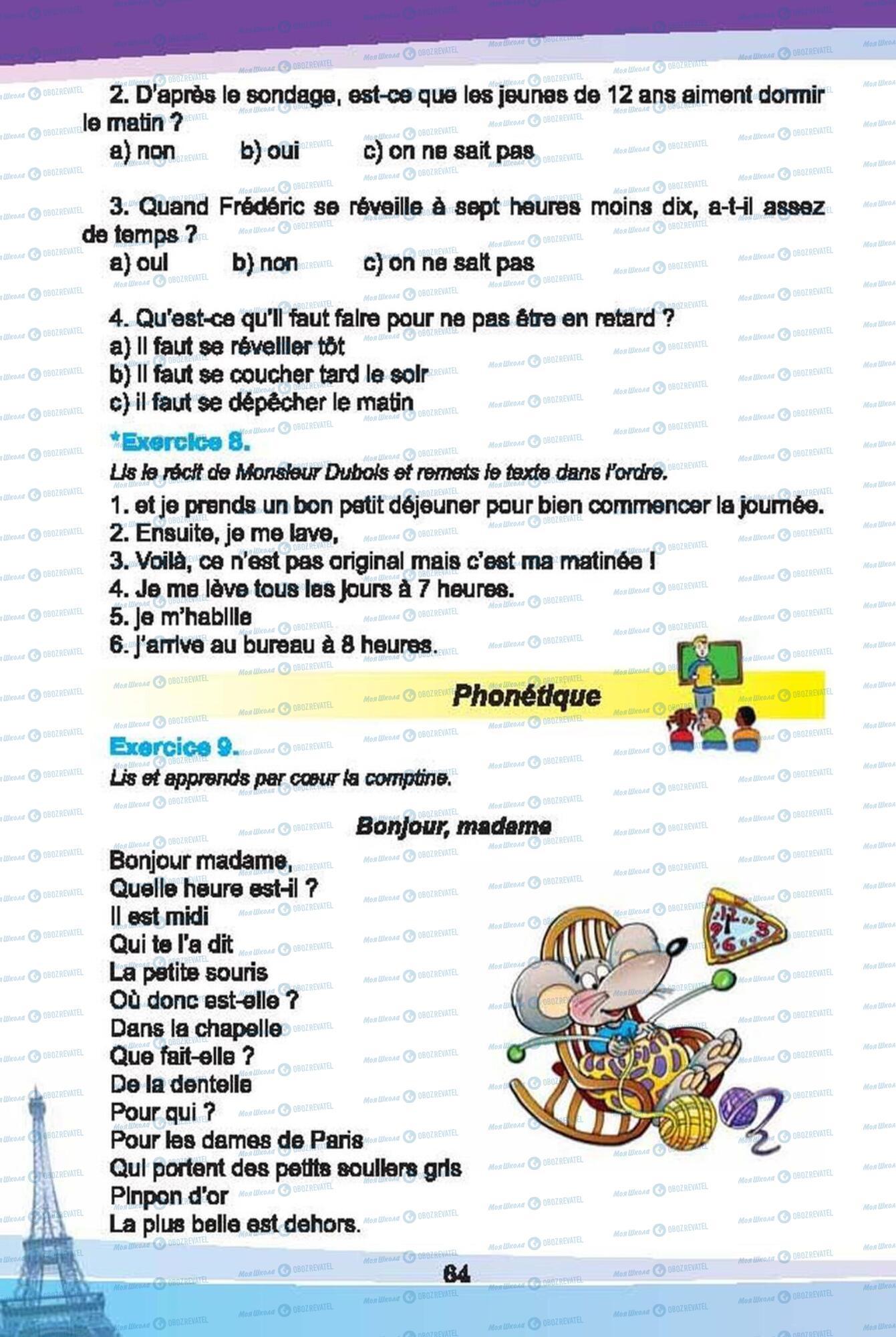 Учебники Французский язык 6 класс страница 64