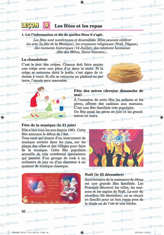 Учебники Французский язык 6 класс страница  66