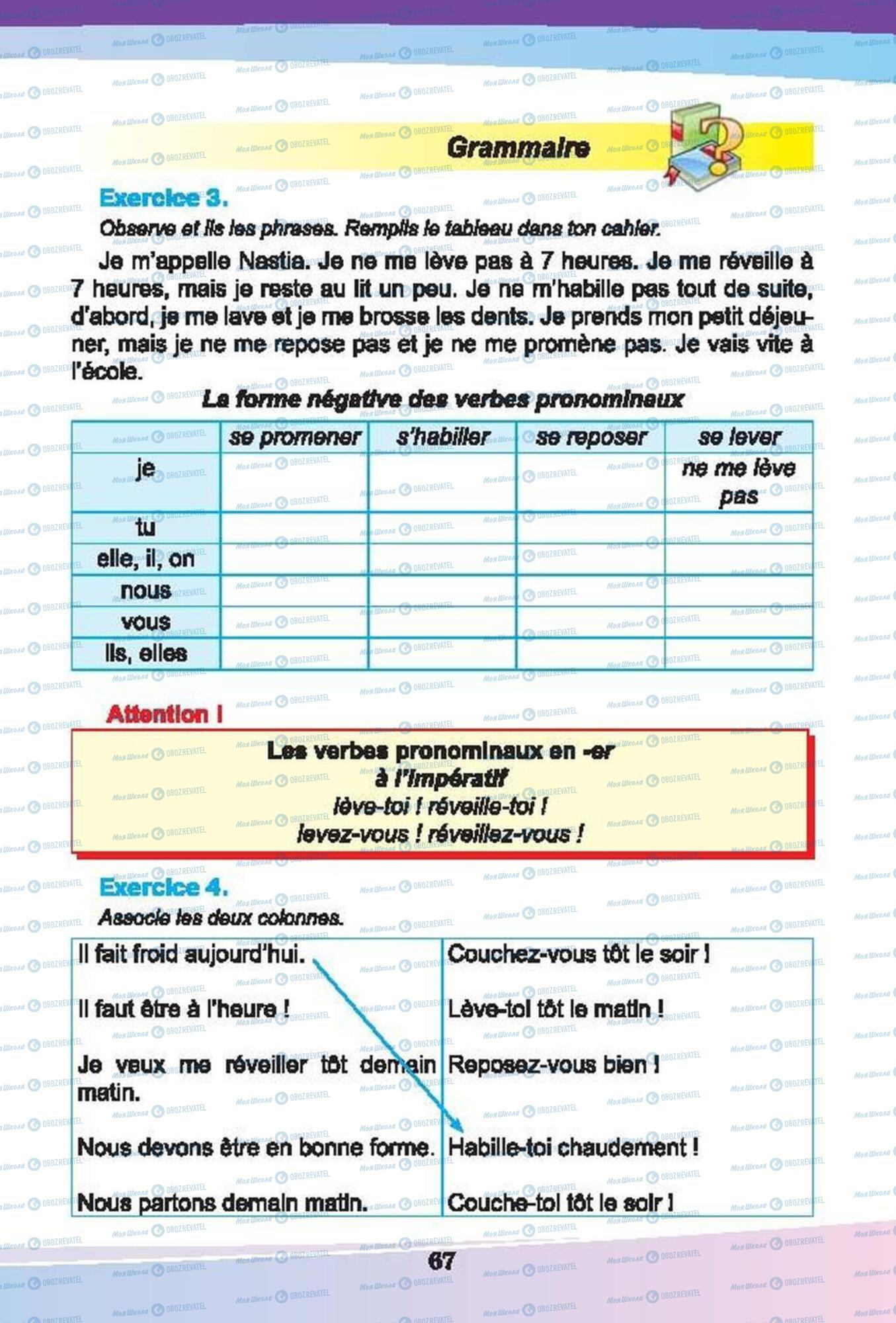 Учебники Французский язык 6 класс страница 67
