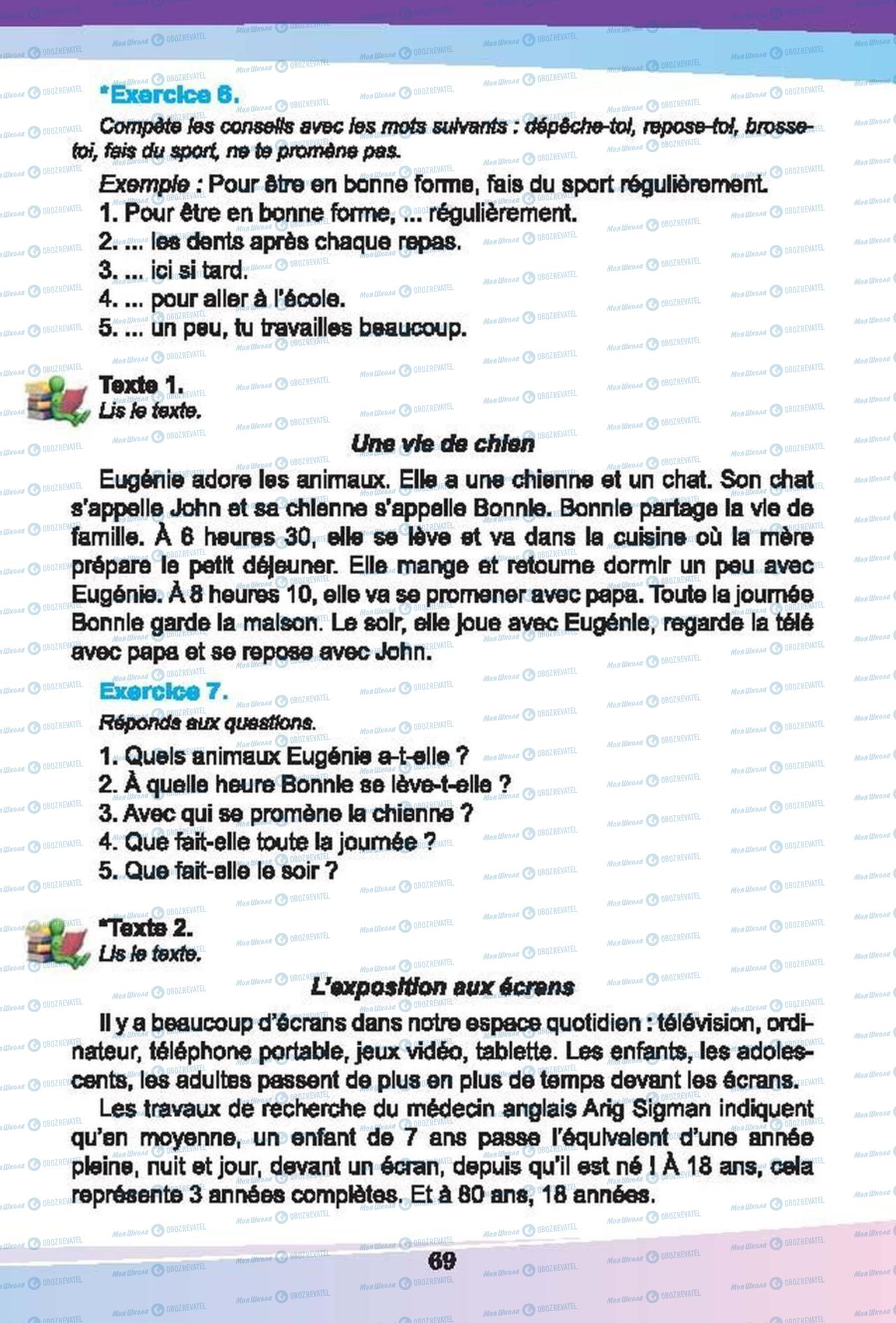 Учебники Французский язык 6 класс страница 69