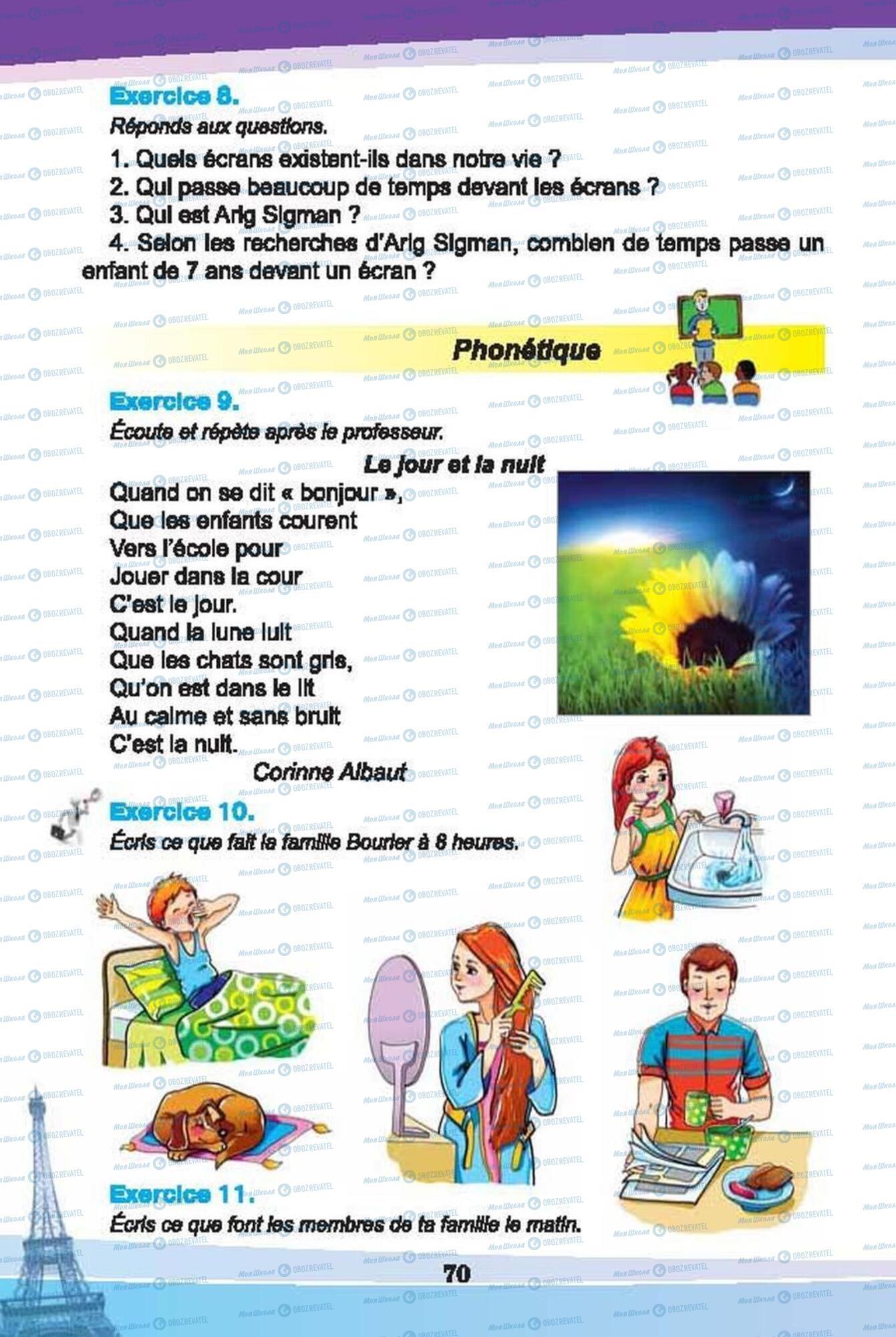 Учебники Французский язык 6 класс страница 70