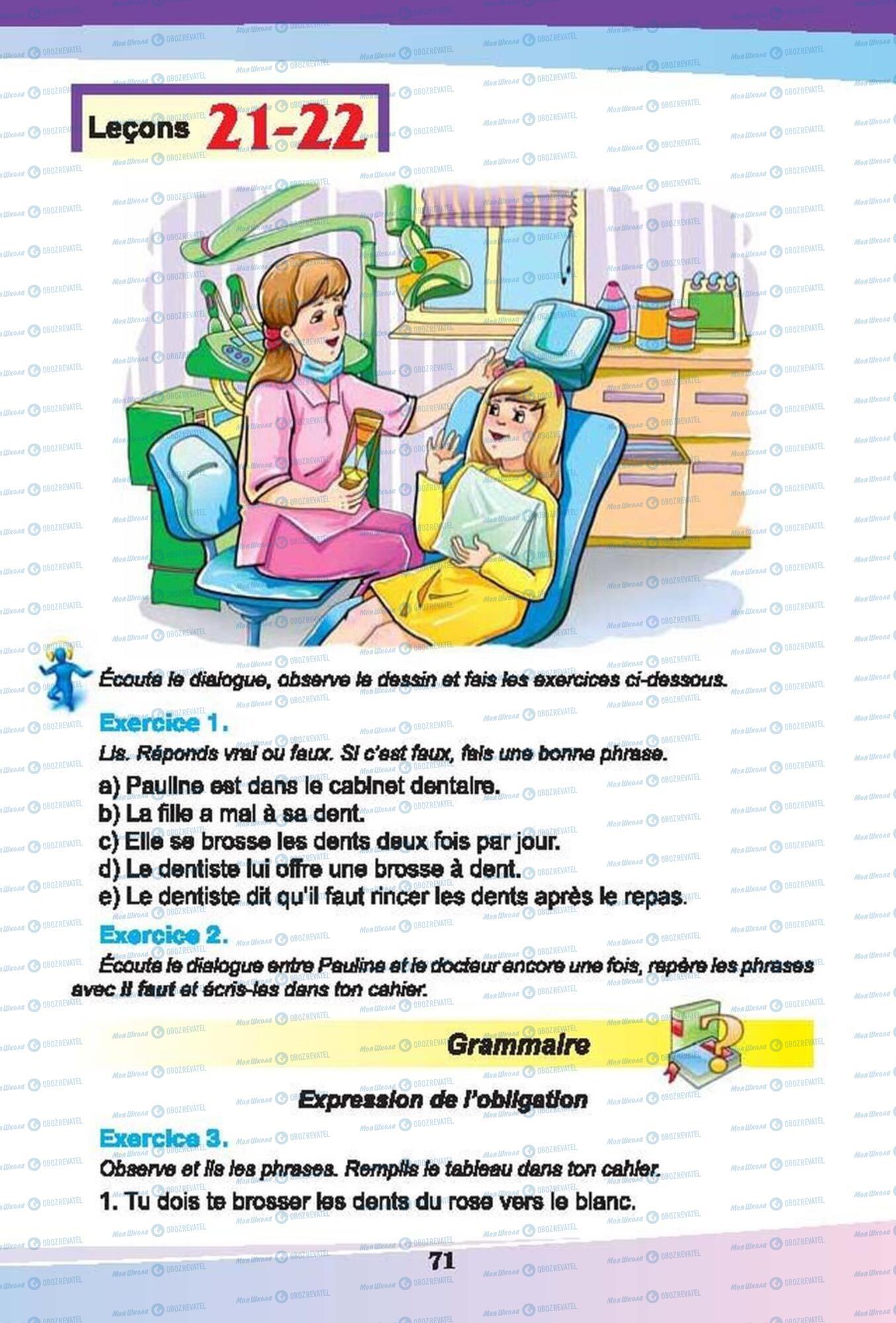 Учебники Французский язык 6 класс страница 71