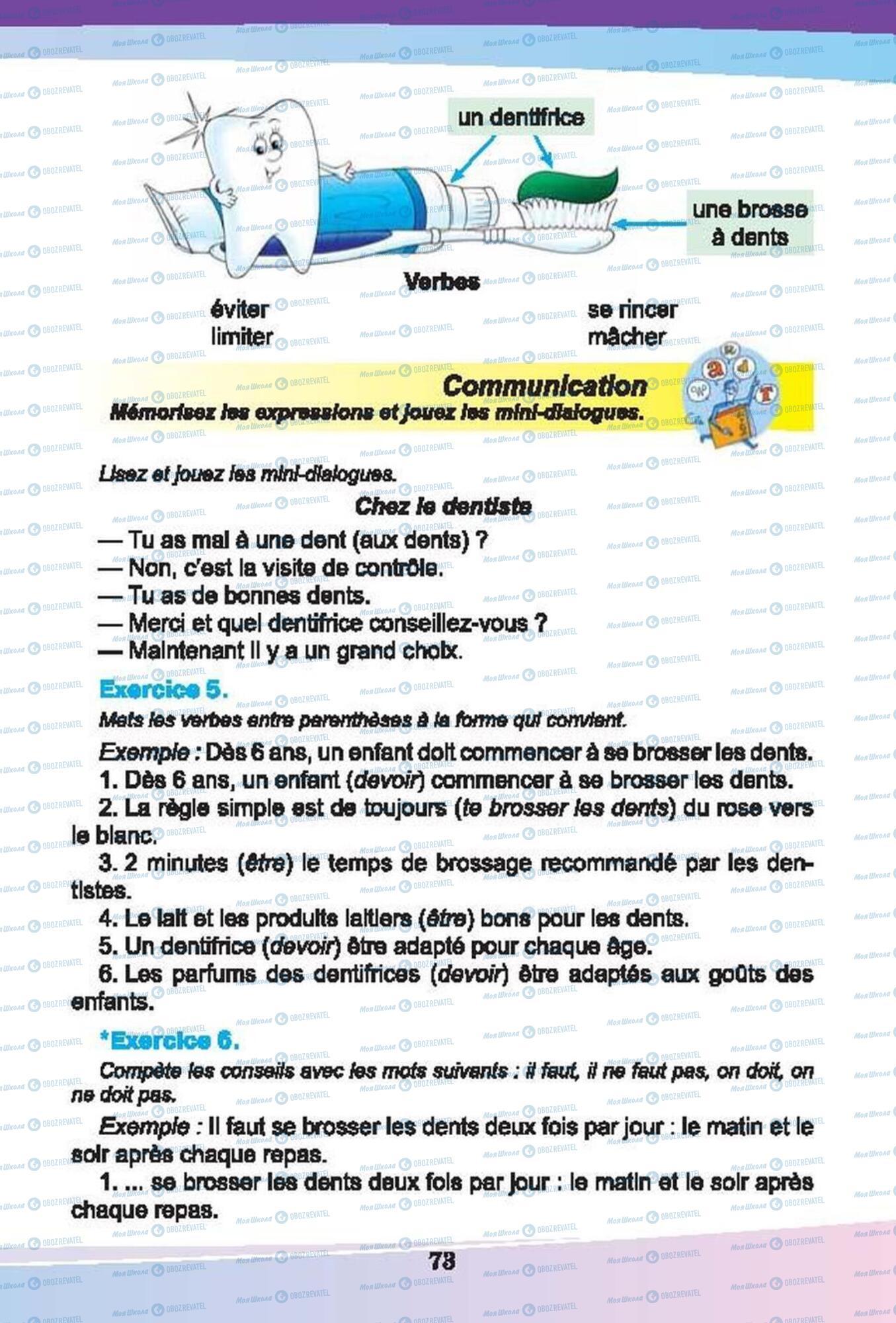 Учебники Французский язык 6 класс страница 73
