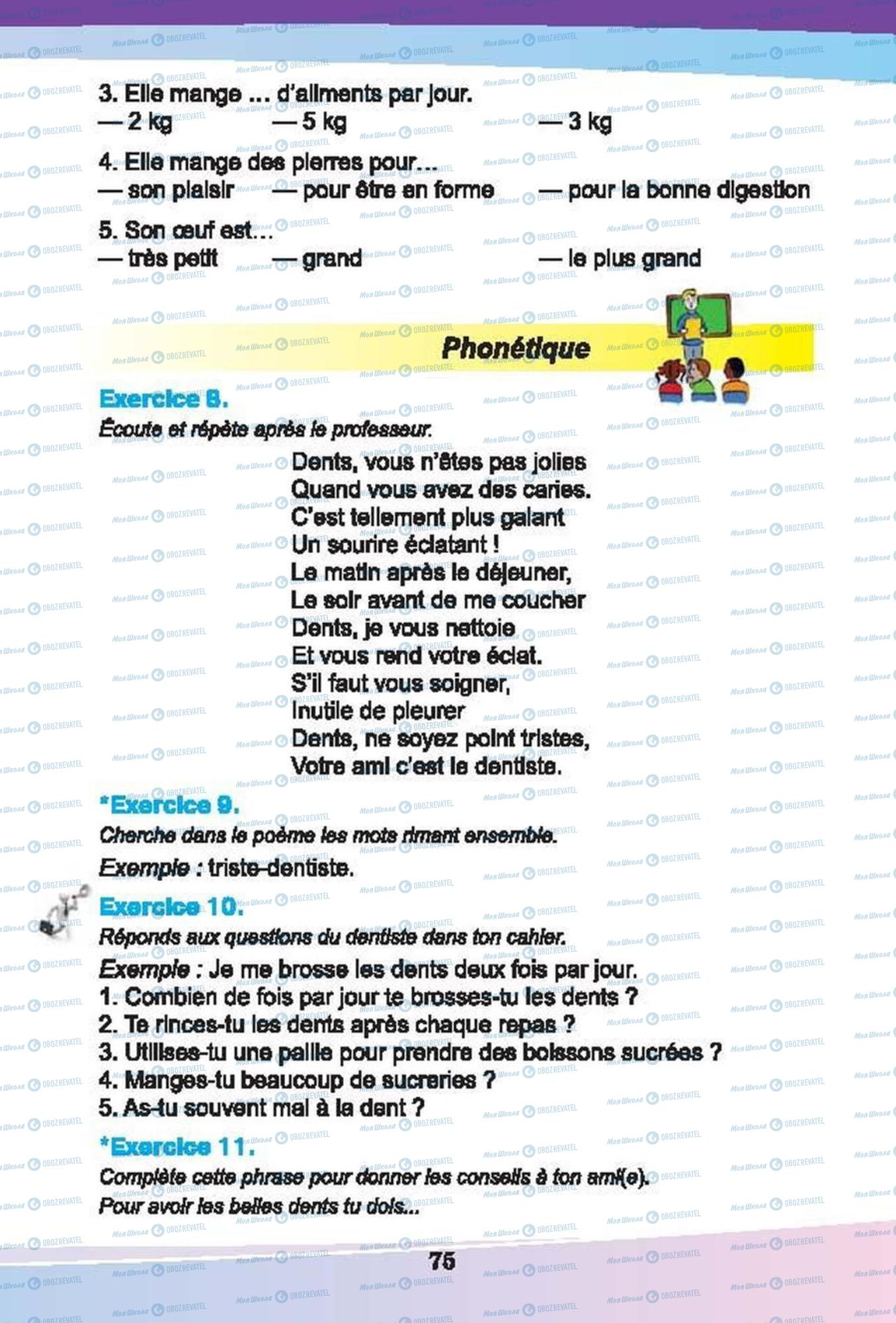 Учебники Французский язык 6 класс страница 75