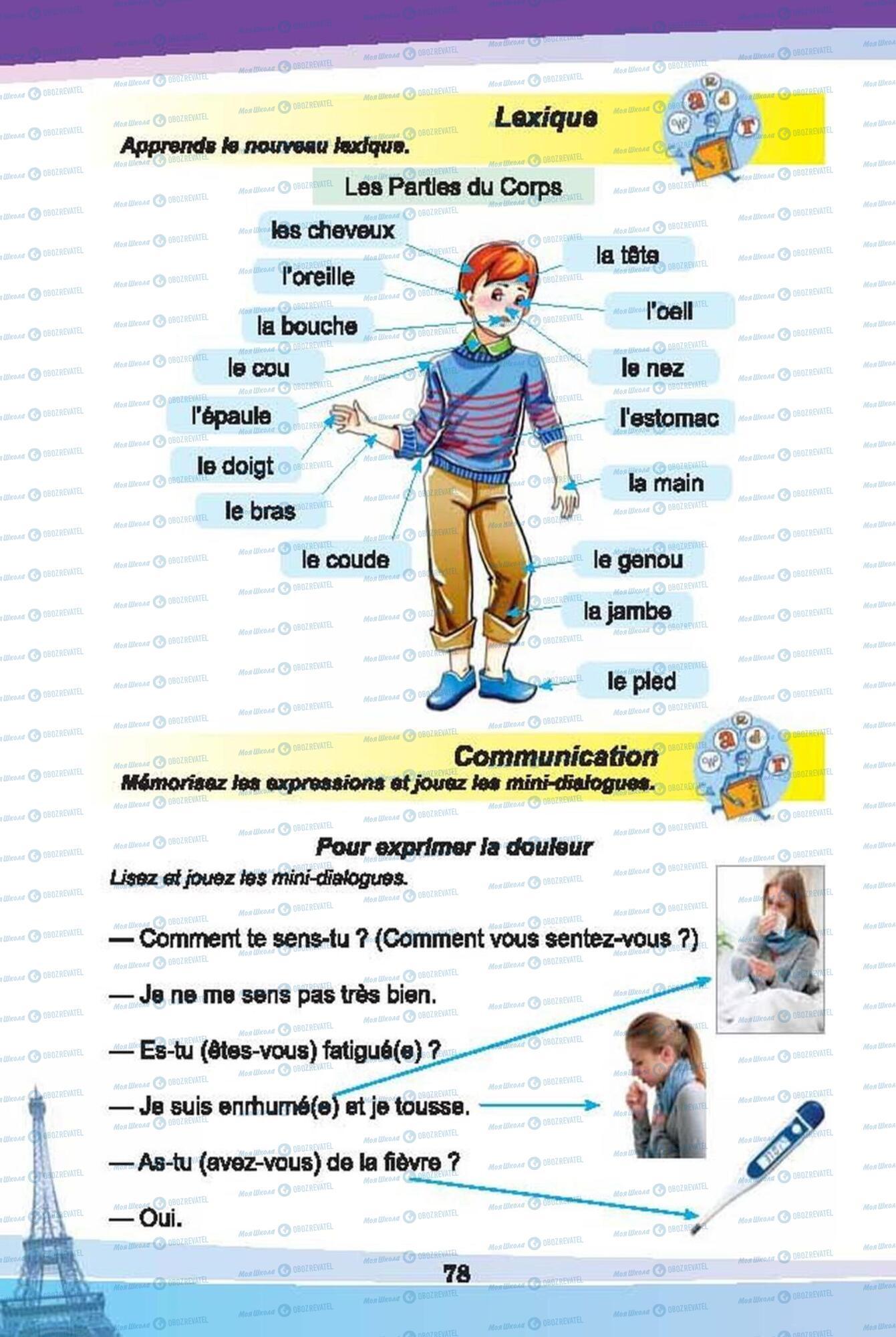 Учебники Французский язык 6 класс страница 78