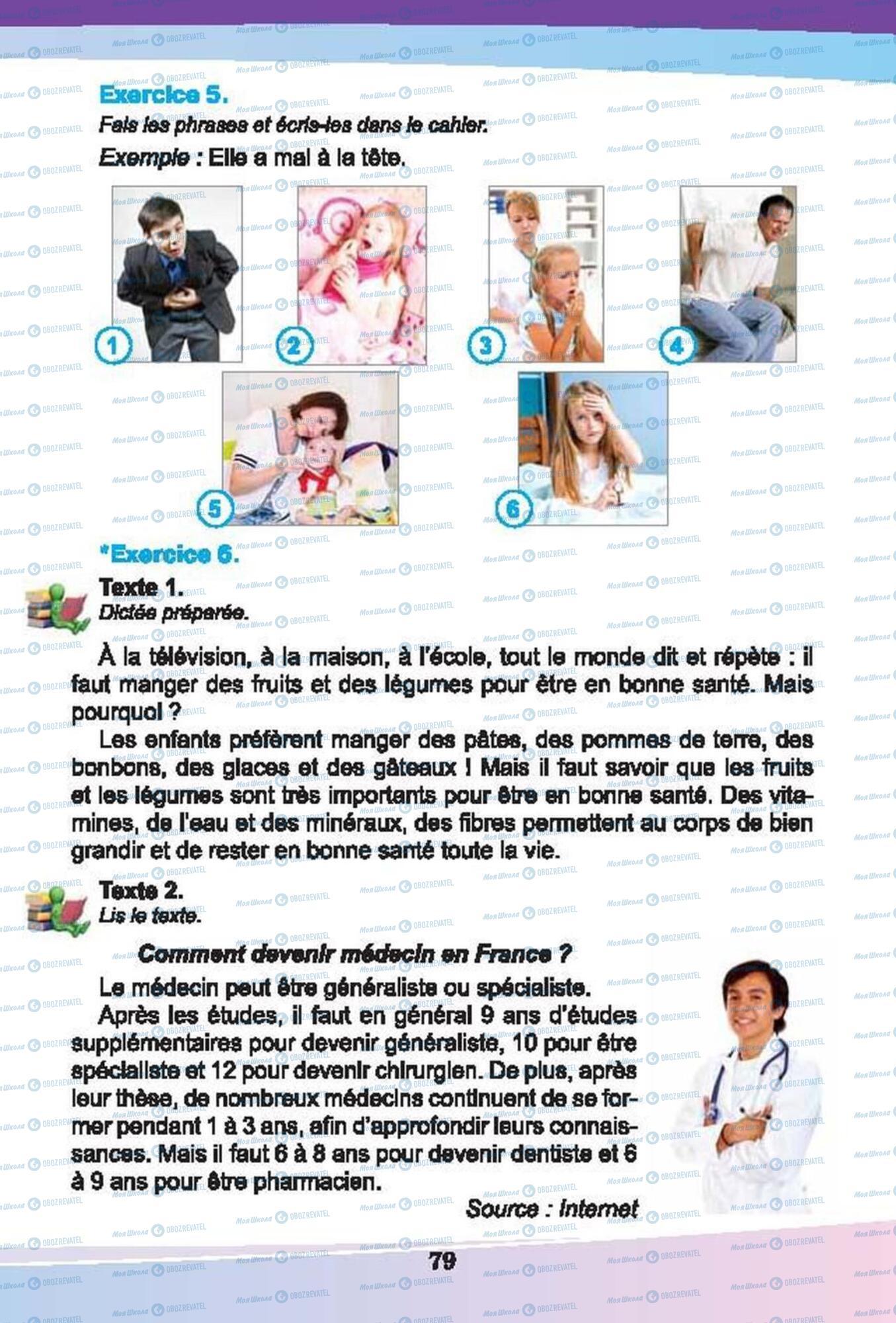 Учебники Французский язык 6 класс страница 79
