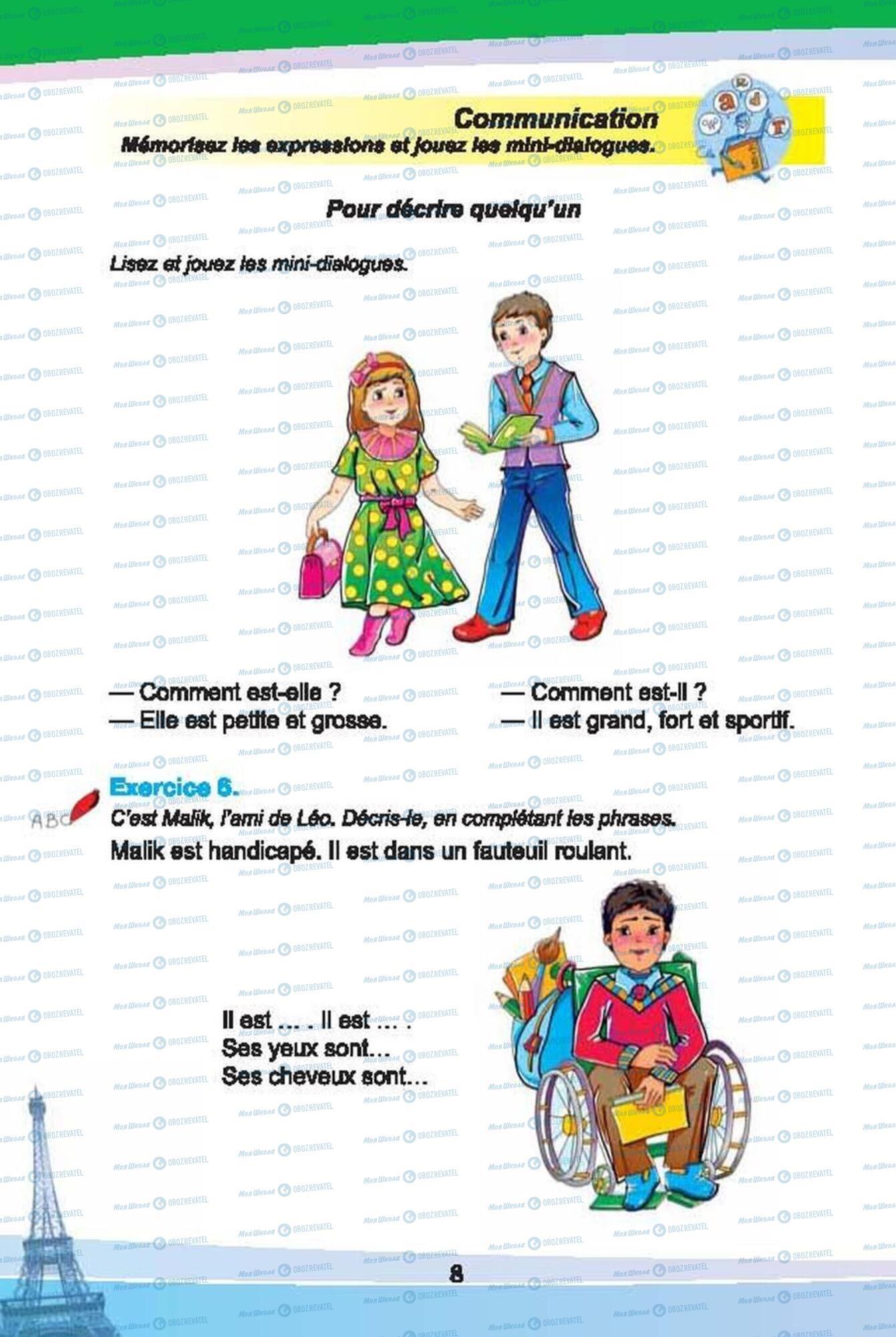 Учебники Французский язык 6 класс страница 8