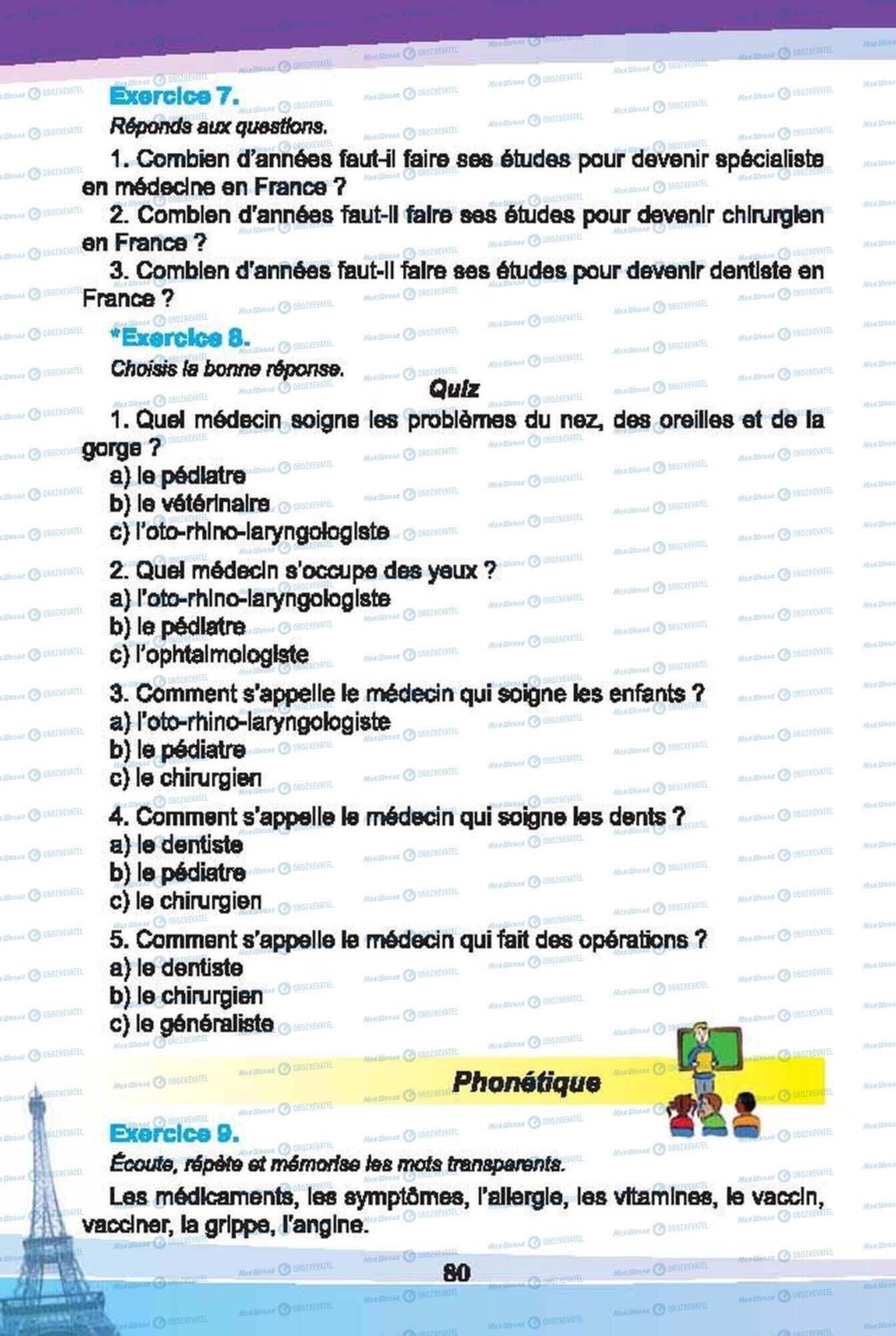 Учебники Французский язык 6 класс страница 80