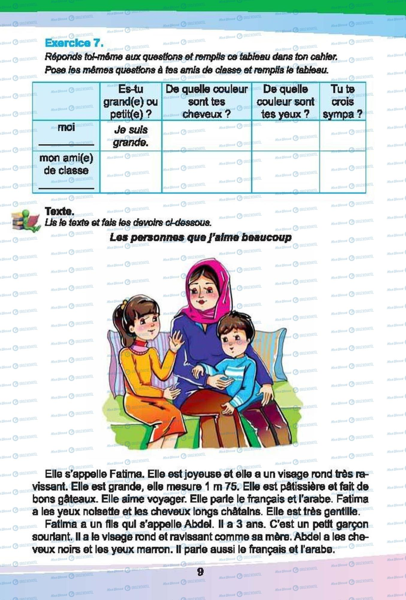 Учебники Французский язык 6 класс страница 9