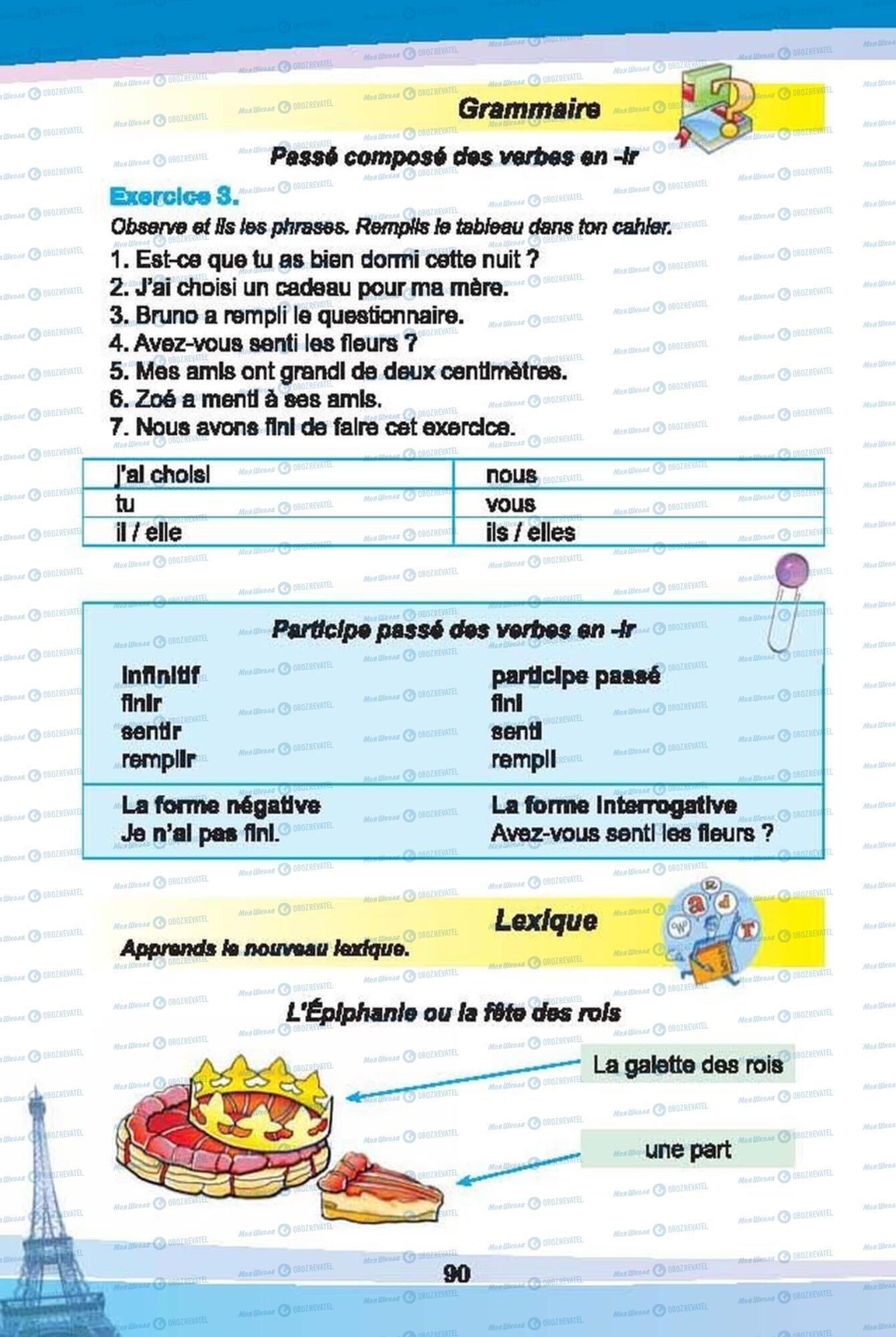 Учебники Французский язык 6 класс страница 90