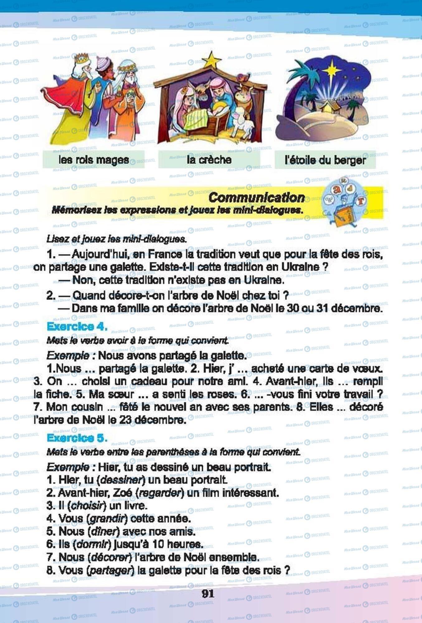Учебники Французский язык 6 класс страница 91